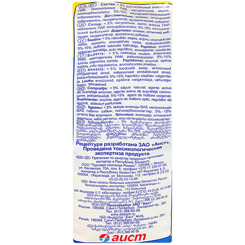 Стиральный порошок Аистенок бесфосфатный гипоаллергенный с первых дней жизни, 400г