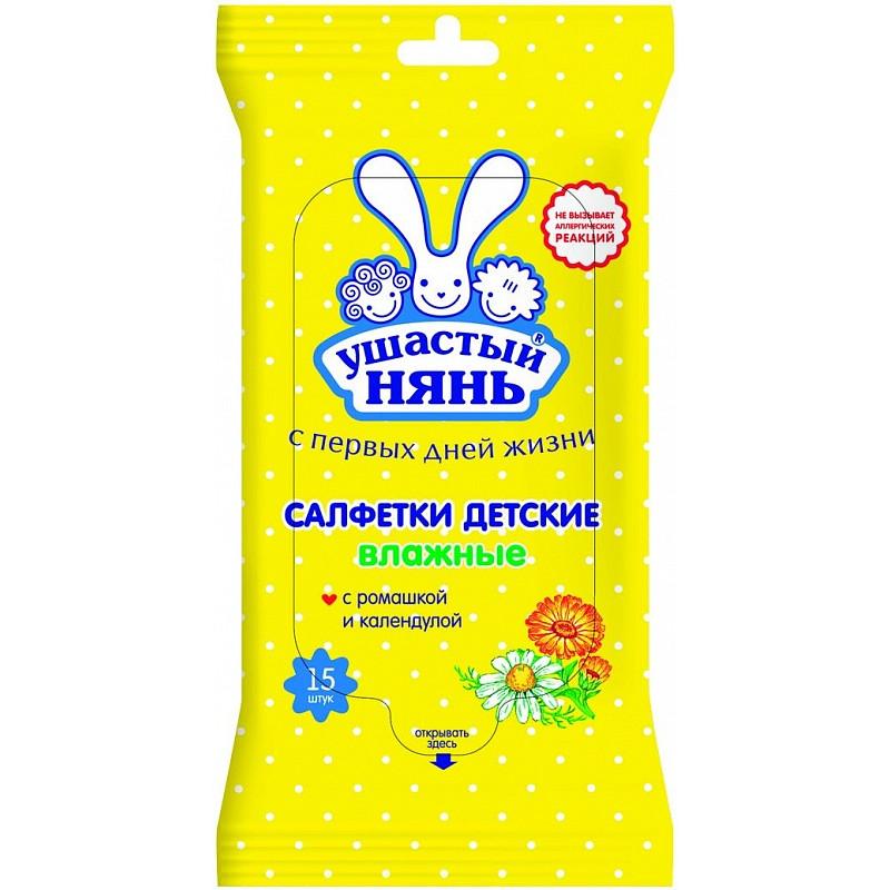 Салфетки детские «Ушастый нянь» очищающие влажные, 15 штук