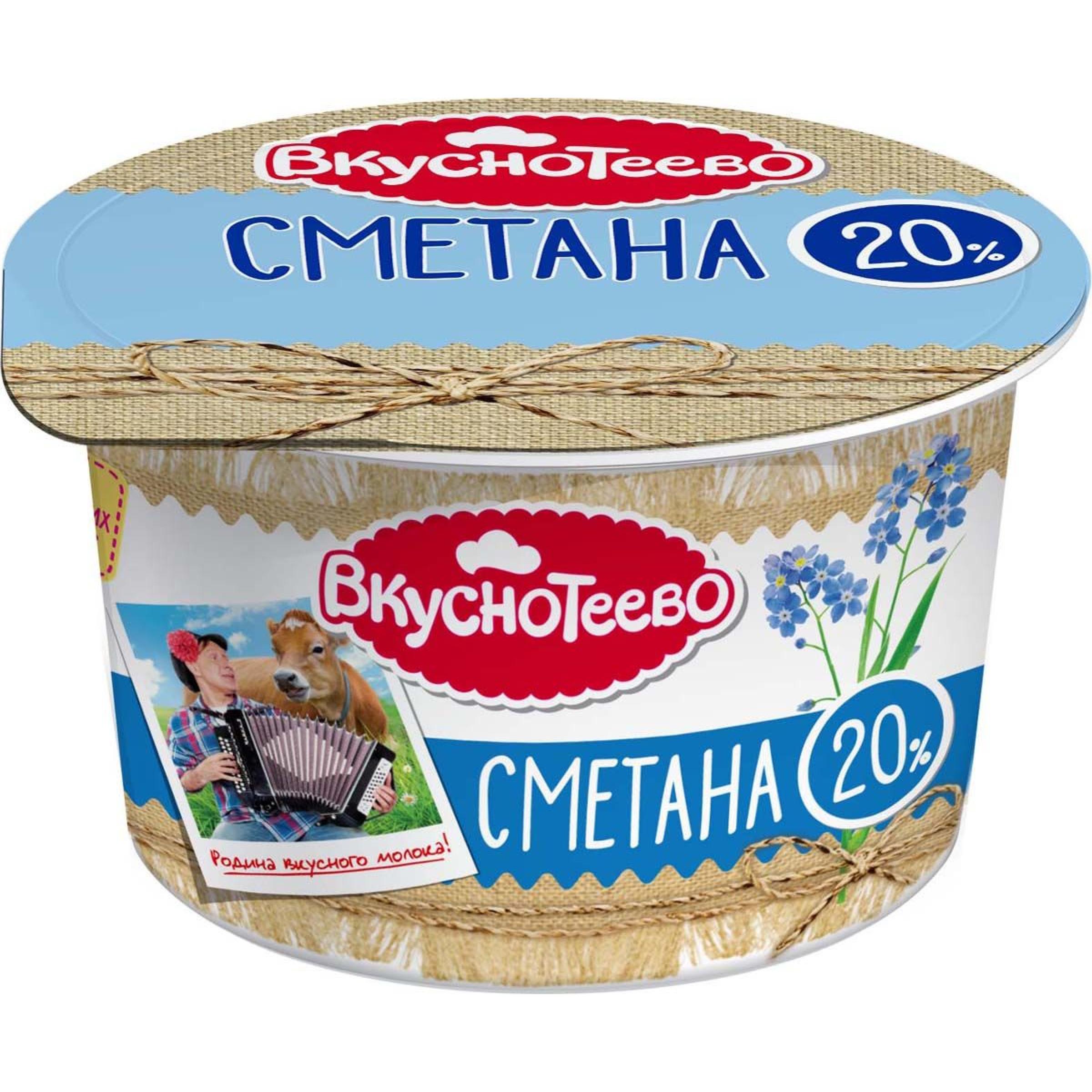 """Сметана """"Вкуснотеево"""" 20%, 150гр."""