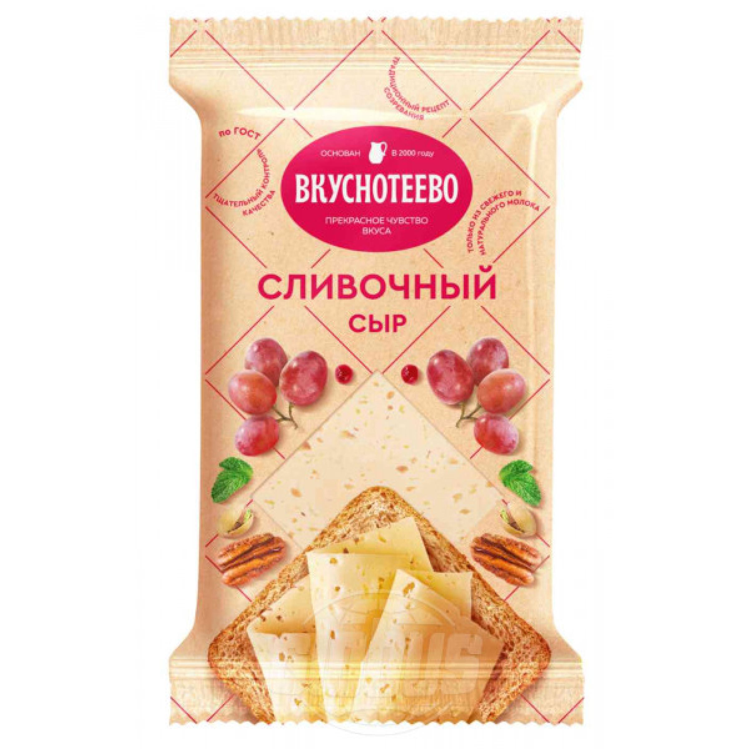 """Сыр """"Сливочный"""" 45% Вкуснотеево, 200гр."""