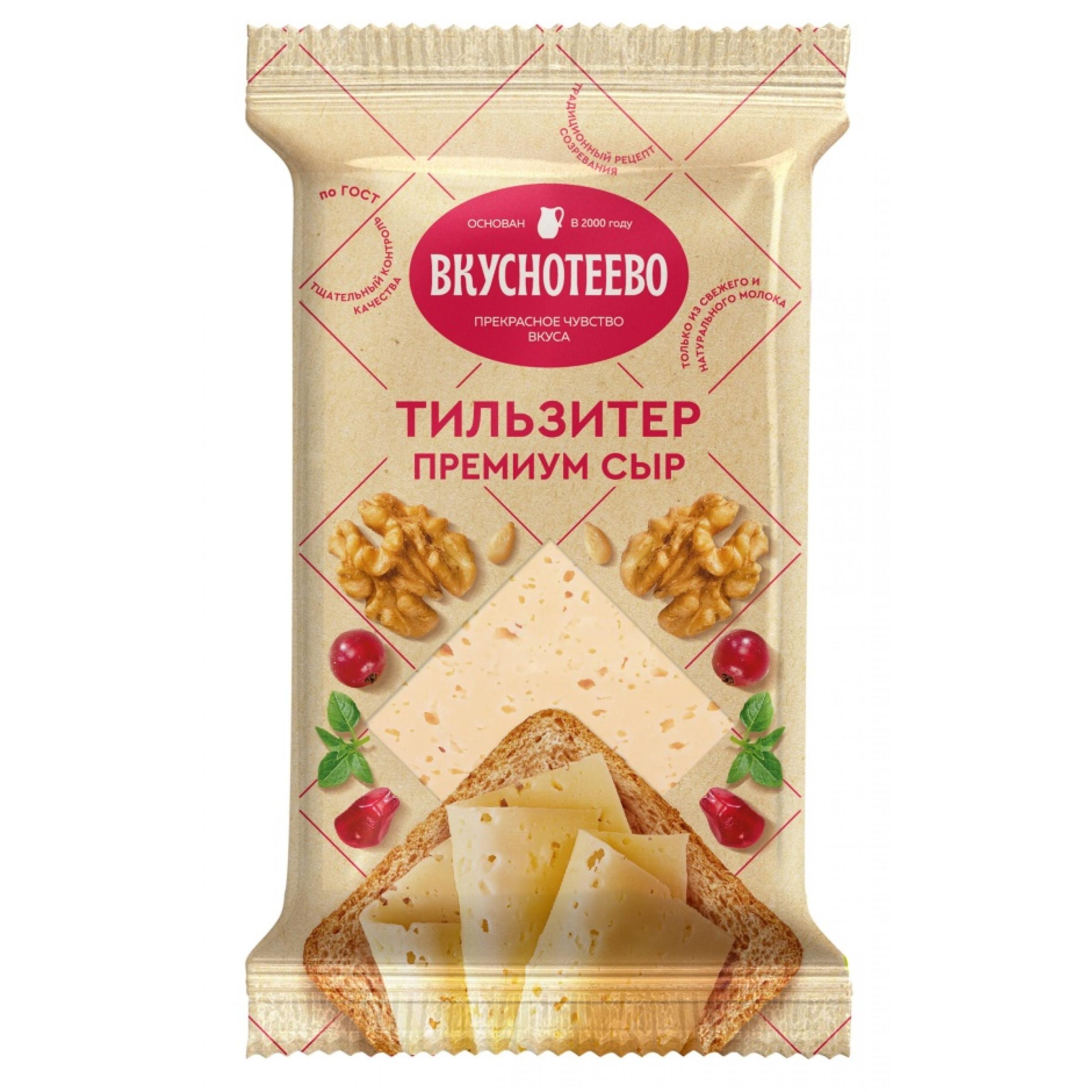 """Сыр """"Тильзитер"""" 45% Премиум Вкуснотеево, 200гр."""