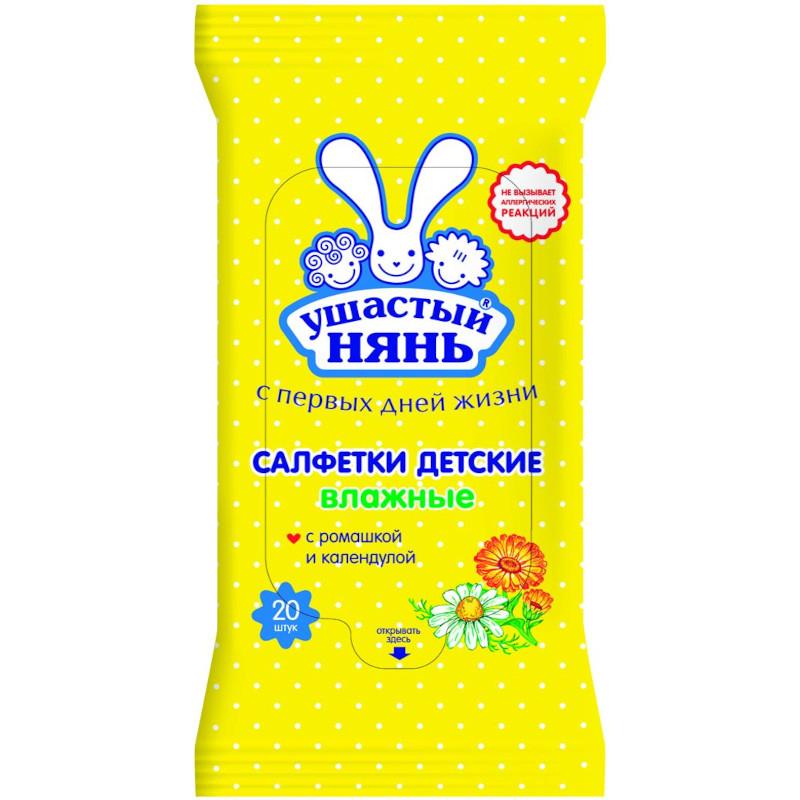 Салфетки детские «Ушастый нянь» очищающие влажные, 20 штук
