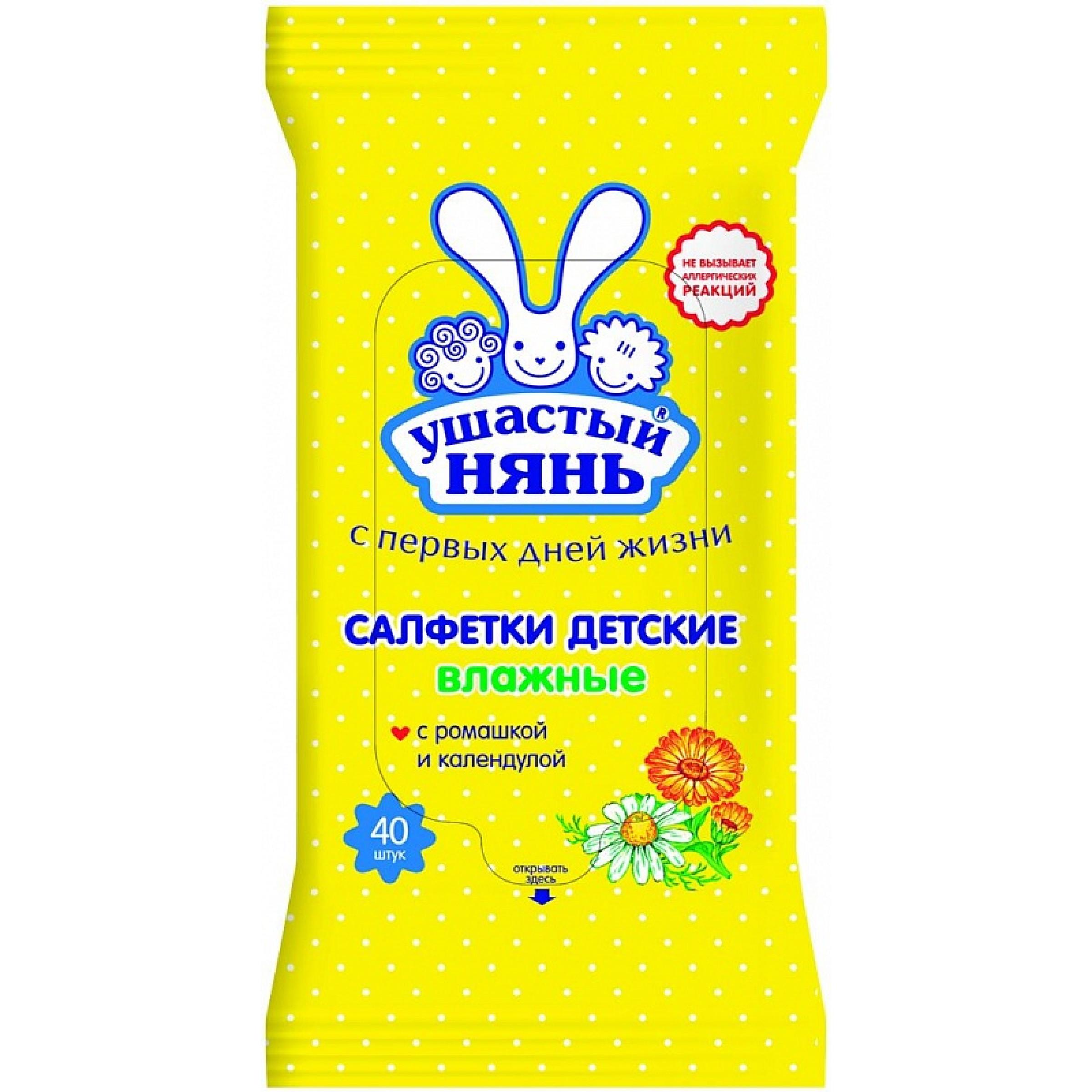Салфетки детские «Ушастый нянь» очищающие влажные, 40 штук