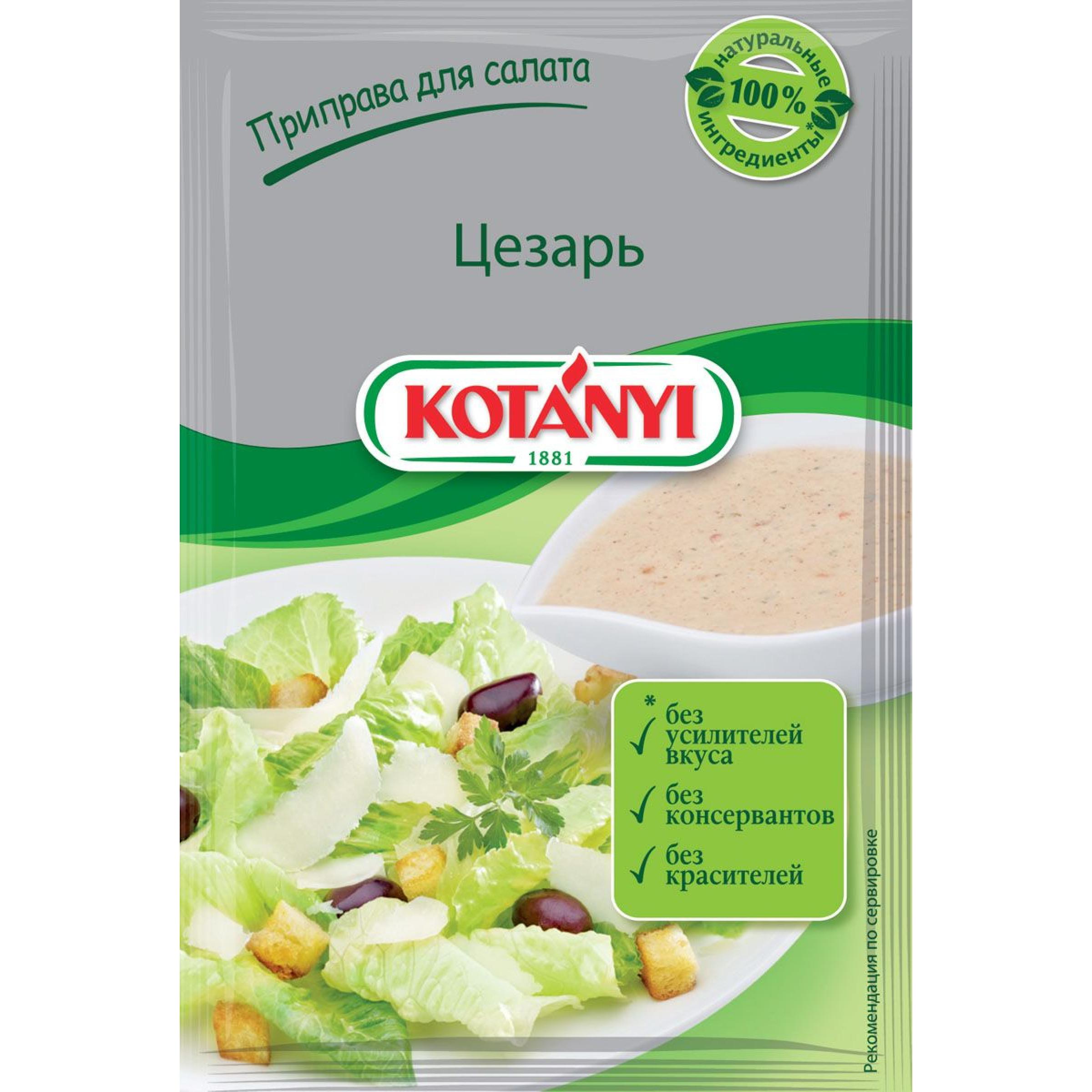"""Приправа для салата Цезарь """"KOTANYI"""", 30гр"""