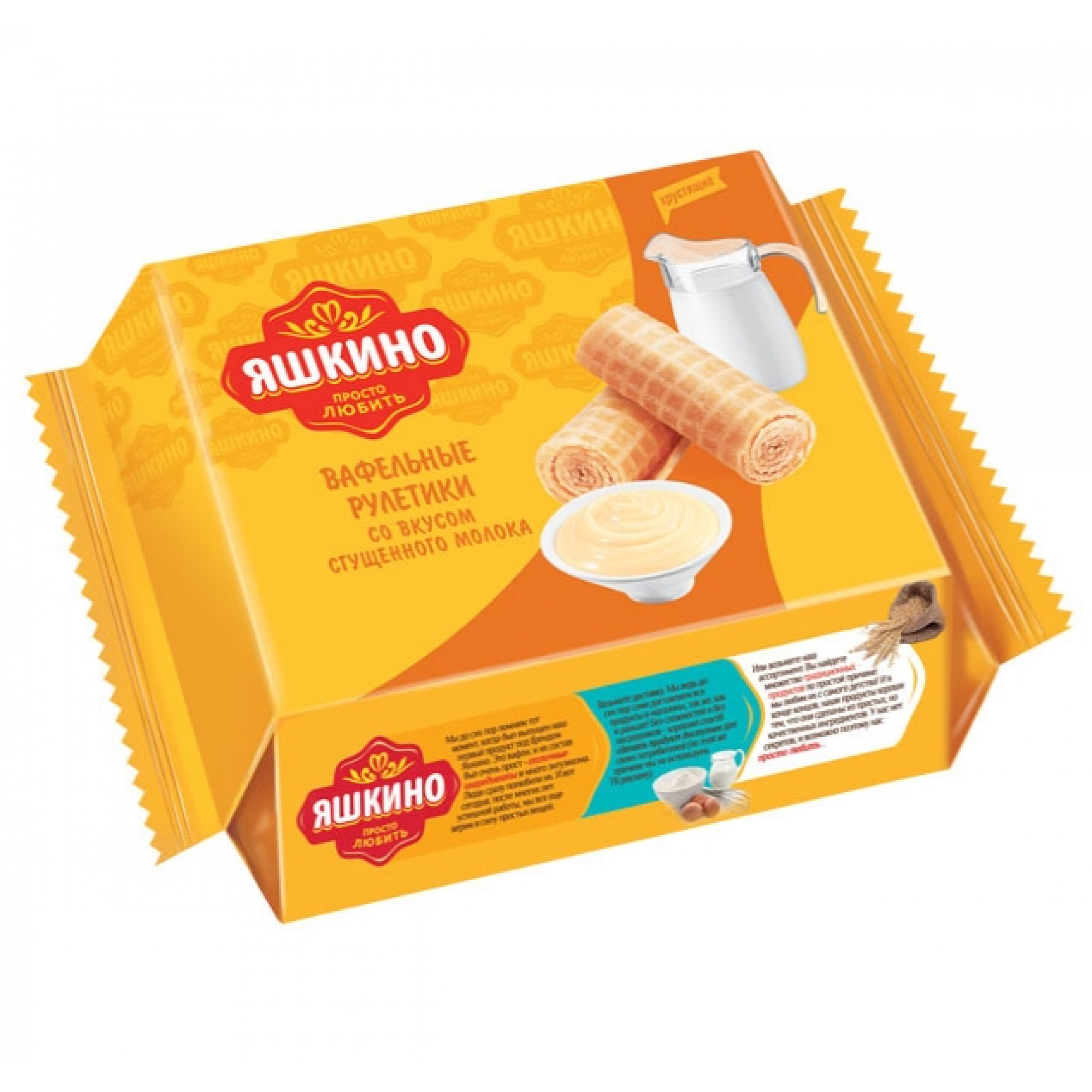 """Вафельные рулетики со вкусом сгущенного молока """"Яшкино"""", 160гр"""