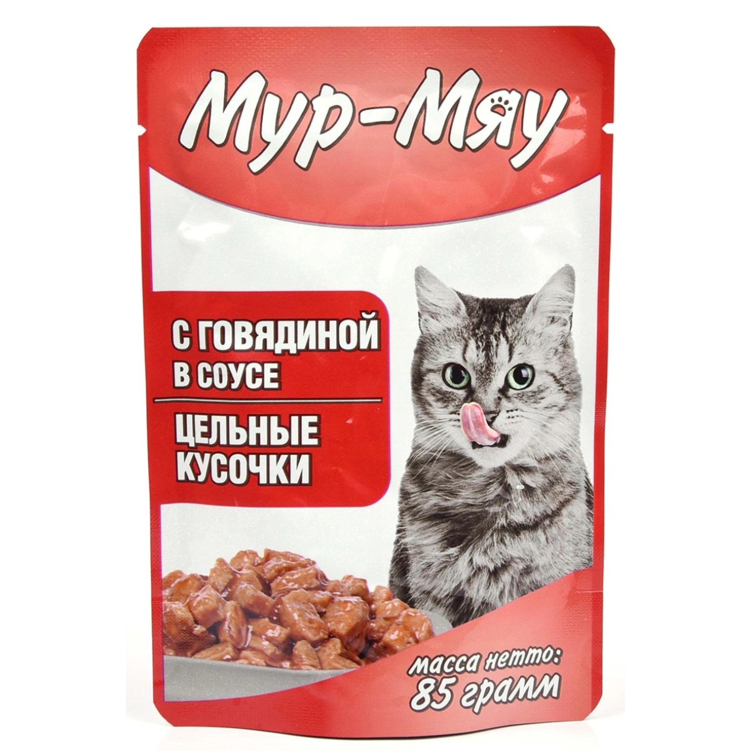 Влажный корм Мур-Мяу для кошек с говядиной в соусе, 85гр