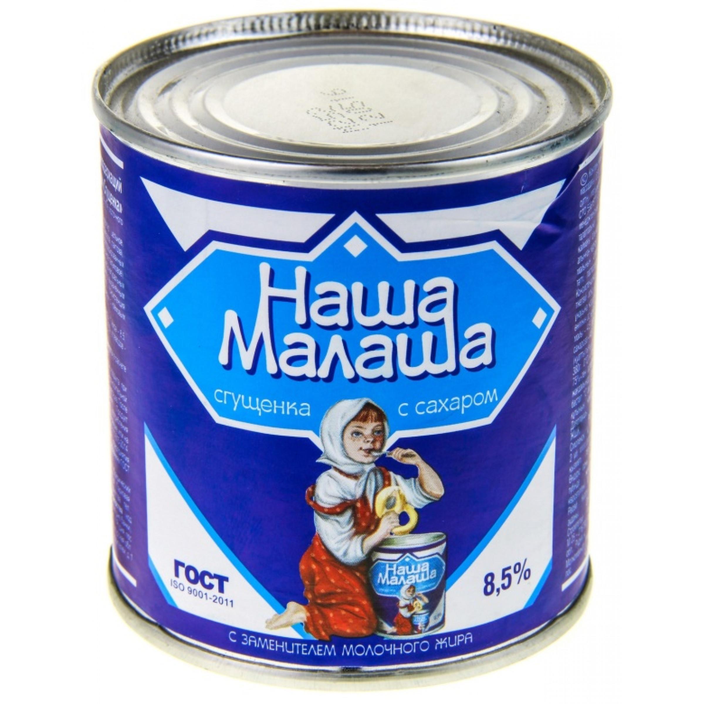 """Молоко сгущенное""""Наша Малаша"""" 8, 5%, 380гр."""