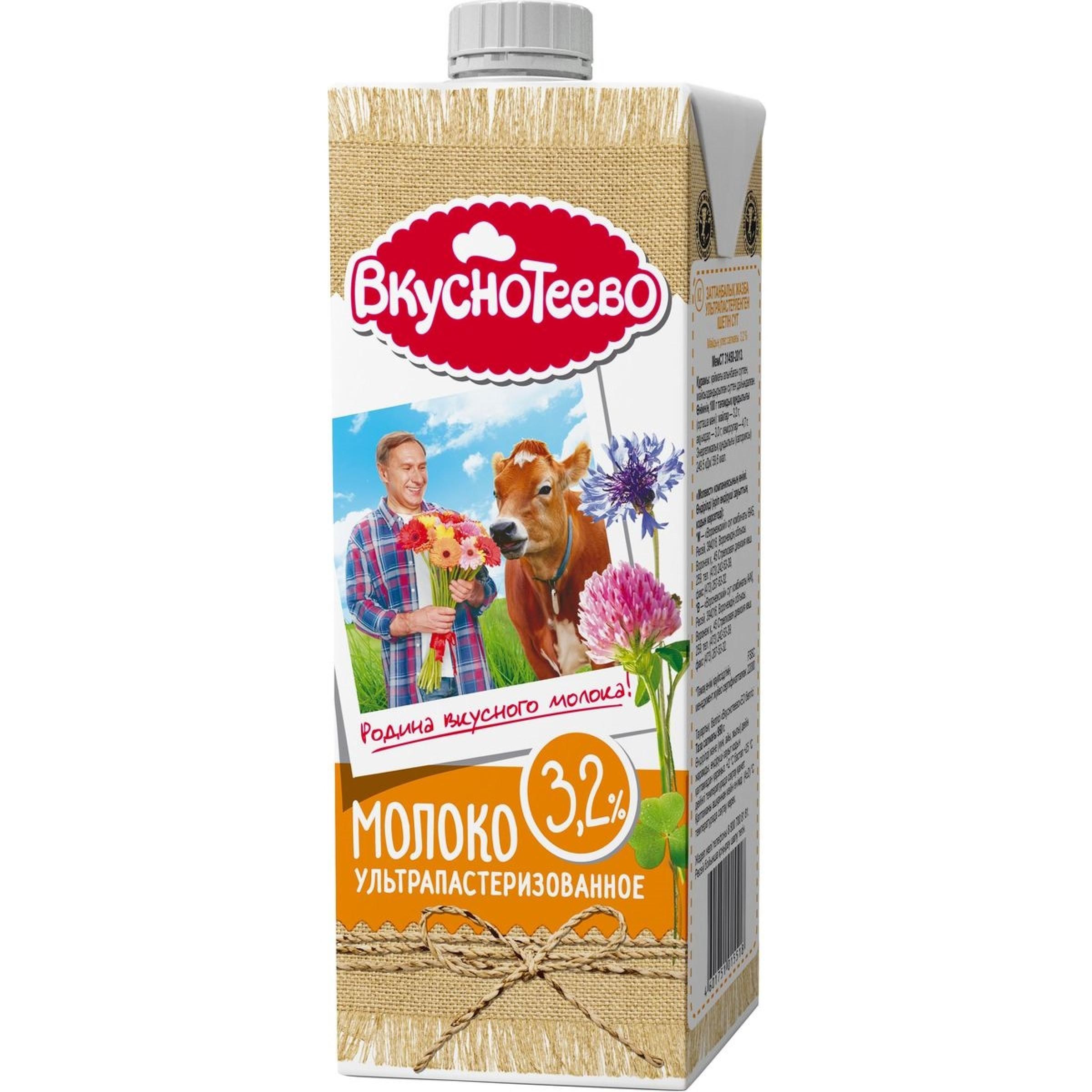 """Молоко """"Вкуснотеево"""" 3, 2% ультрапастеризованное, 950гр."""