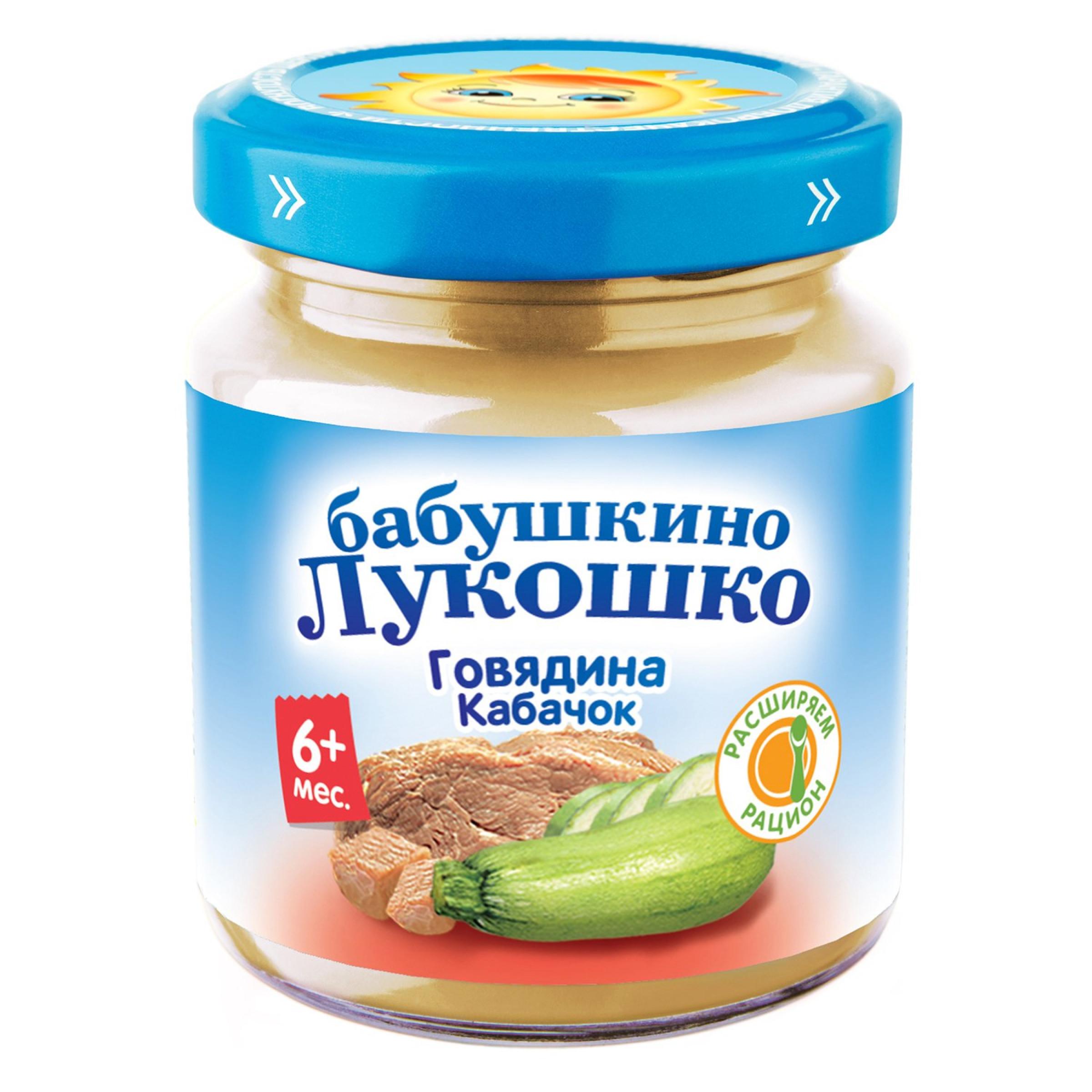 """Пюре мясное из говядины с кабачками с 6 месяцев """"Бабушкино лукошко"""", 100гр"""