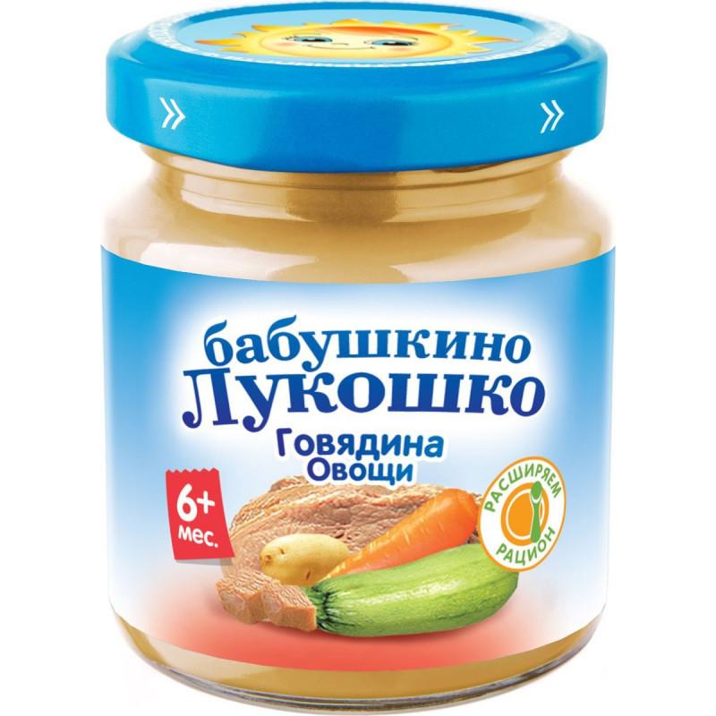 """Пюре из овощей с говядиной с 6 месяцев """"Бабушкино лукошко"""", 100гр"""