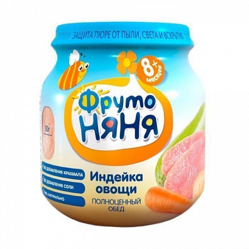 """Пюре из индейки с овощами с 8 месяцев """"ФрутоНяня"""", 100гр"""