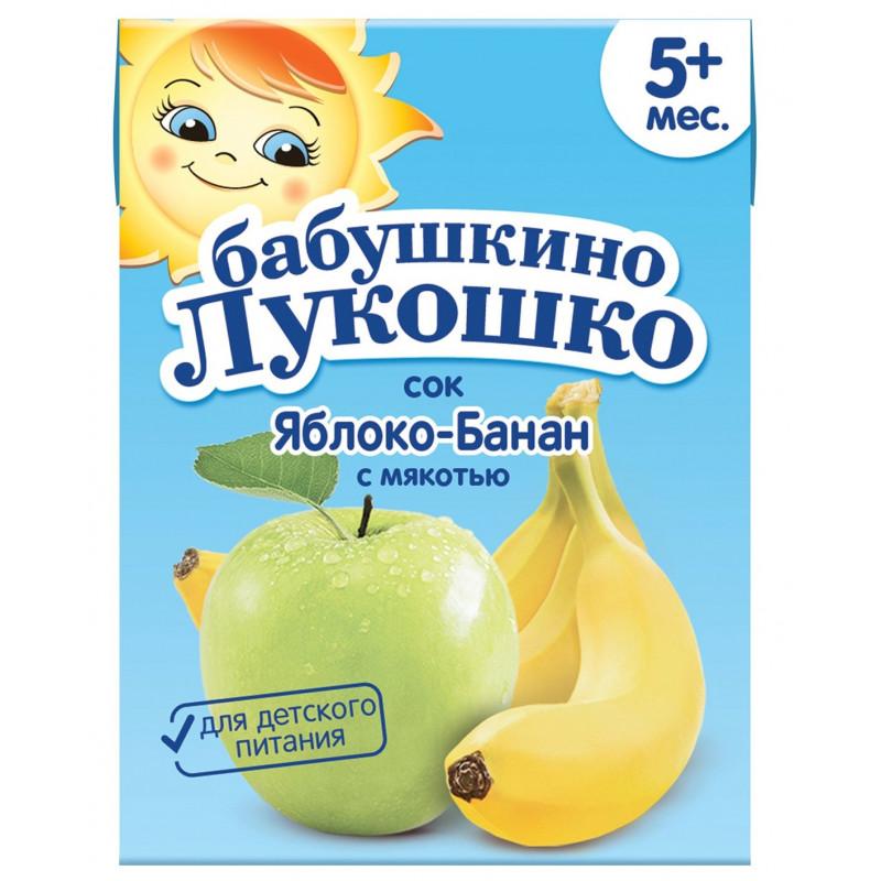 """Сок яблочно-банановый с мякотью с 5 месяцев """"Бабушкино лукошко"""", 200гр"""