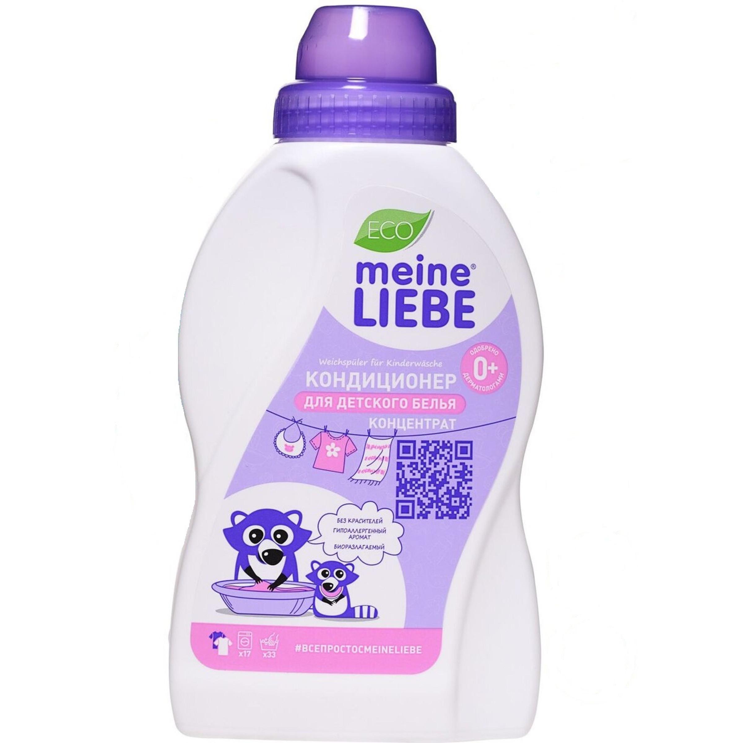 """Кондиционер """"Meine Liebe"""" для детского белья, 500мл."""