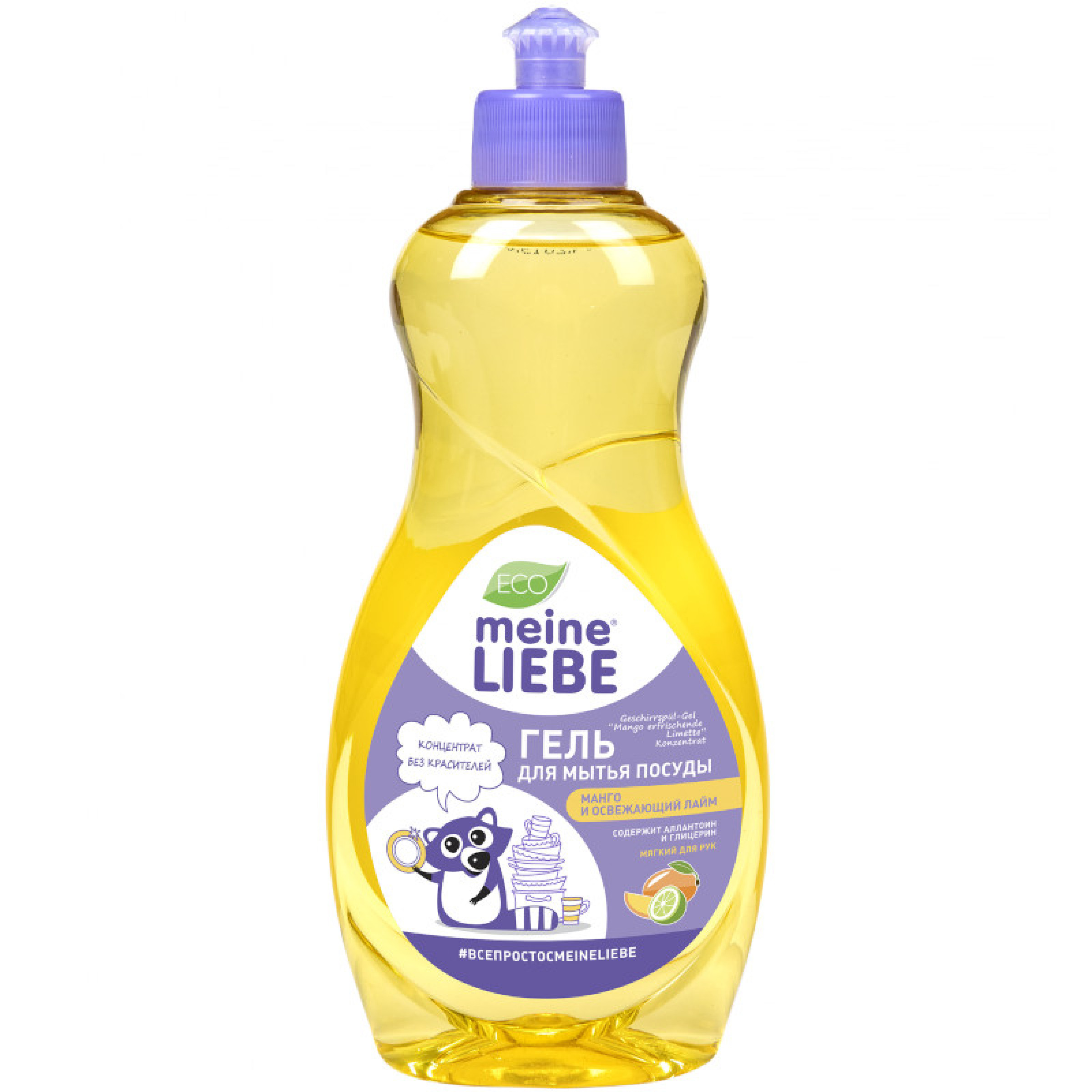 """Гель """"Meine Liebe"""" для мытья посуды с ароматом манго и освежающего лайма, 500мл."""