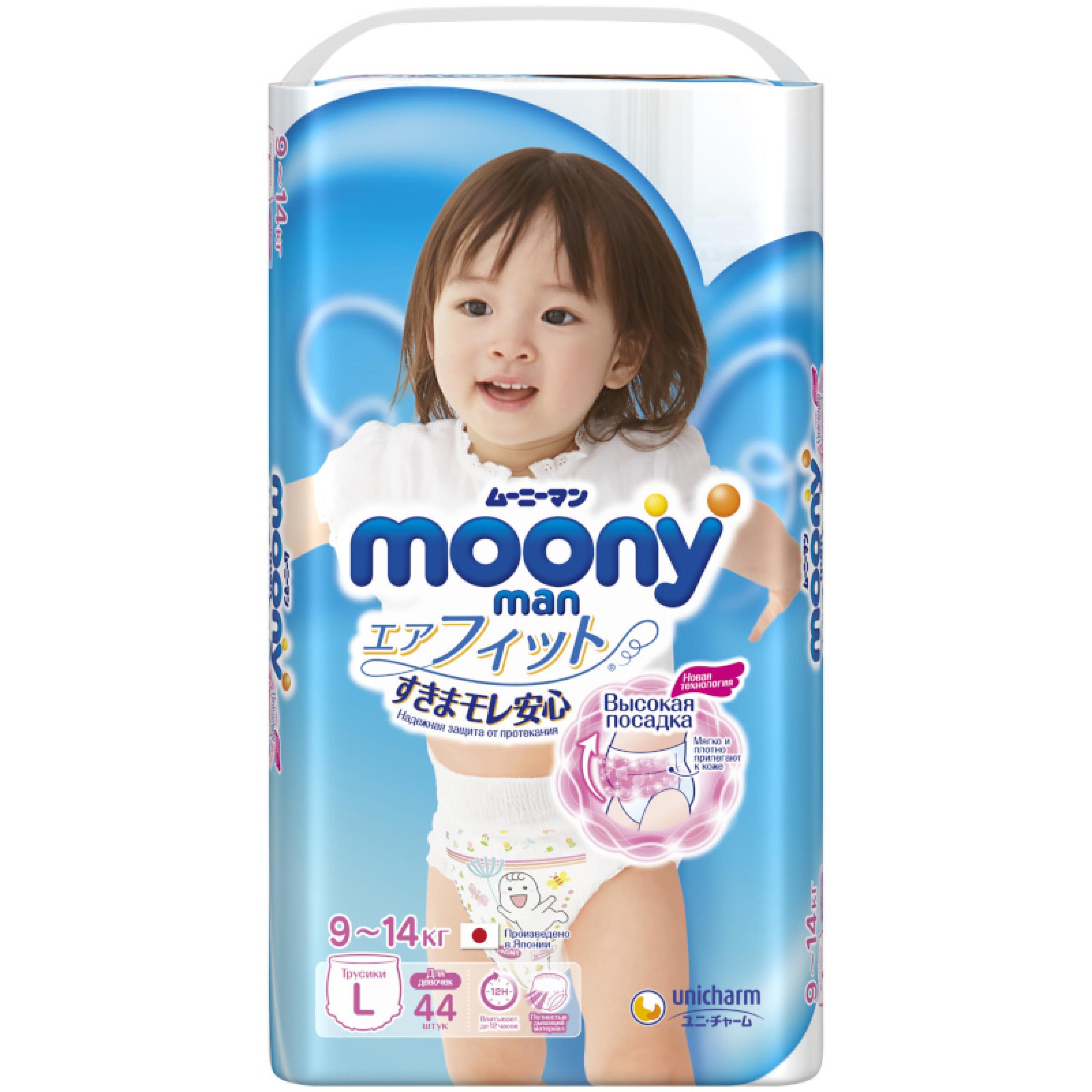 """Подгузники-трусики для девочек """"Moony L 9-14кг, 44шт"""