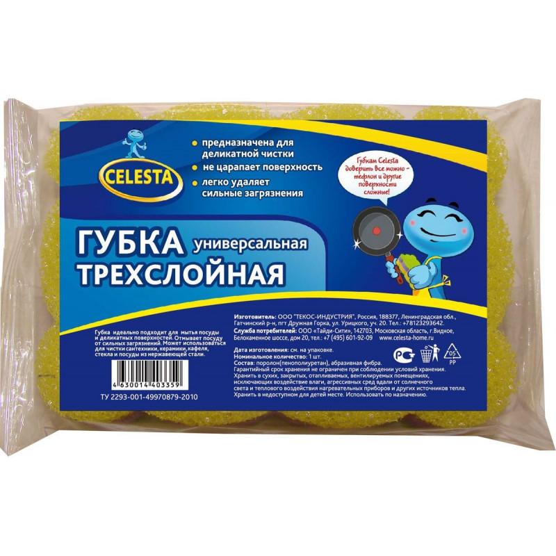 """Губка универсальная трехлойная """"Celesta"""", 1шт"""