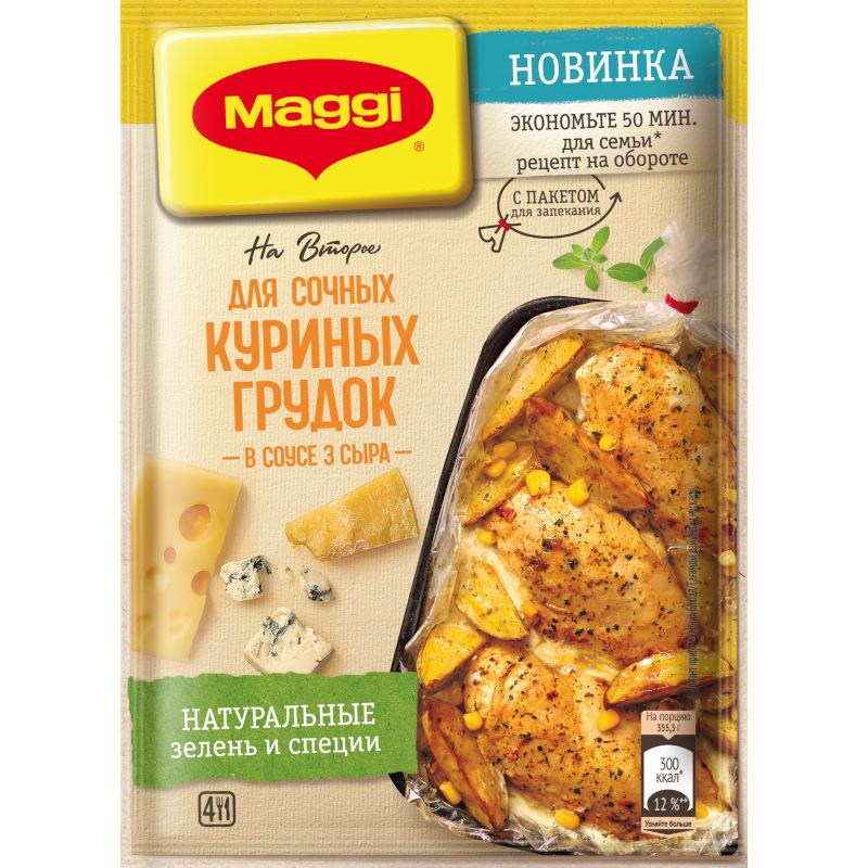 Магги на второе. Смесь сухая для сочных куриных грудок в соусе три сыра, 22 гр
