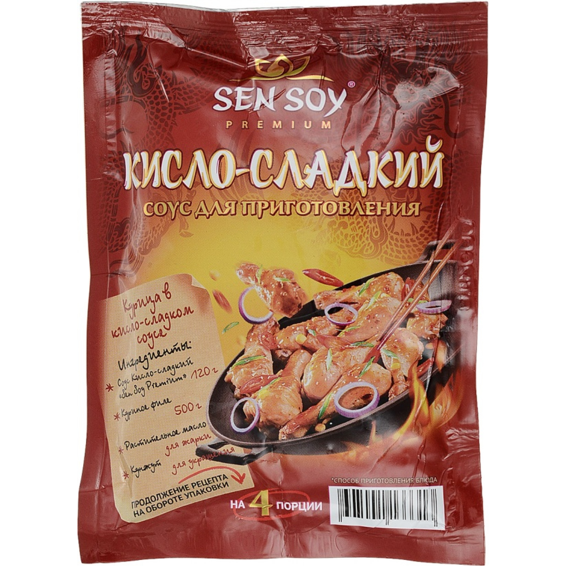 """Соус для приготовления кисло-сладкий """"Sen Soy"""", 120 г"""
