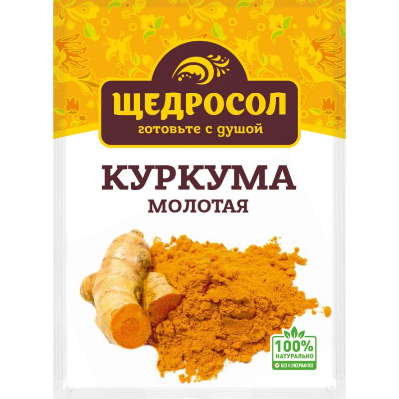 Куркума молотая, Щедросол, 10 гр