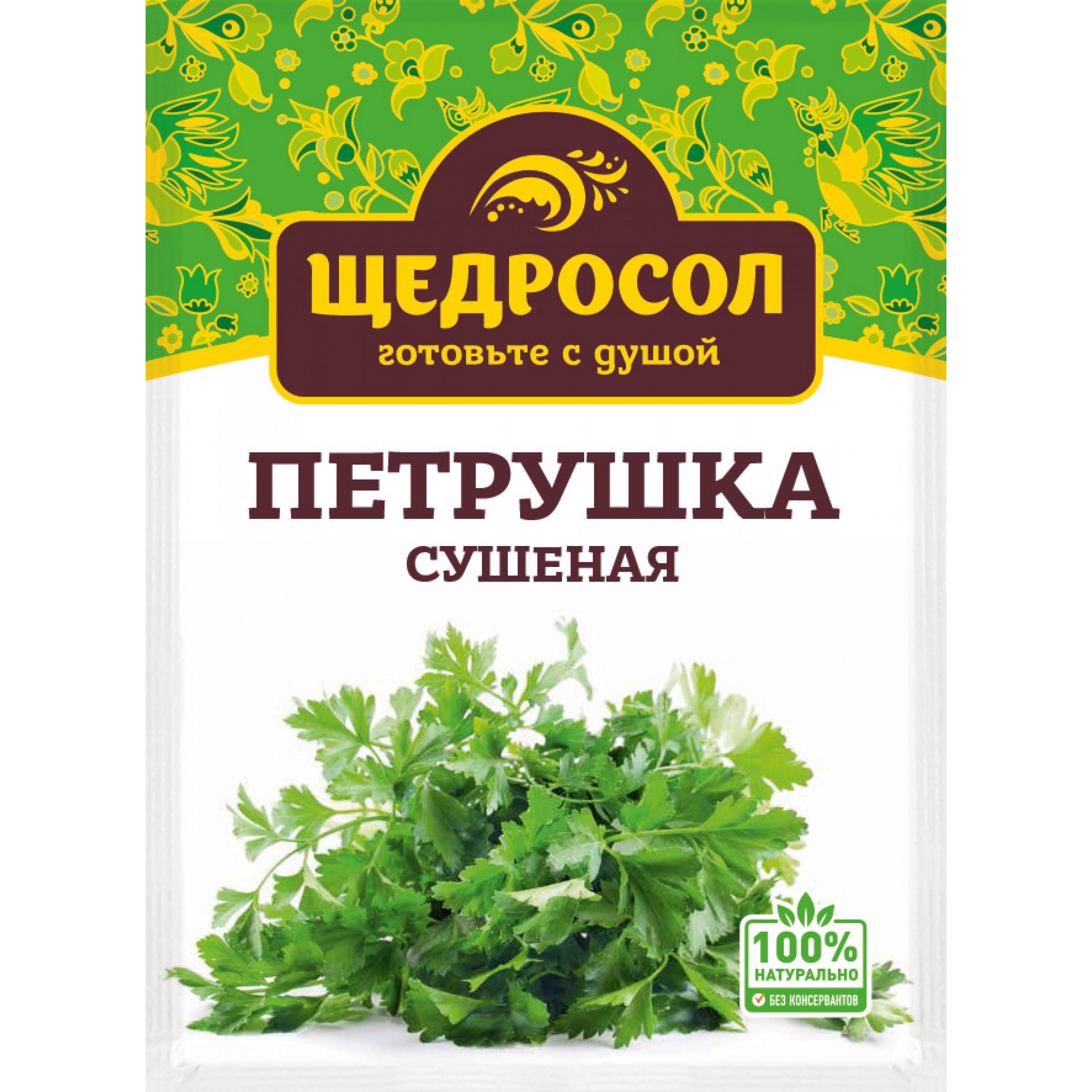 Петрушка сушеная, Щедросол, 7 гр