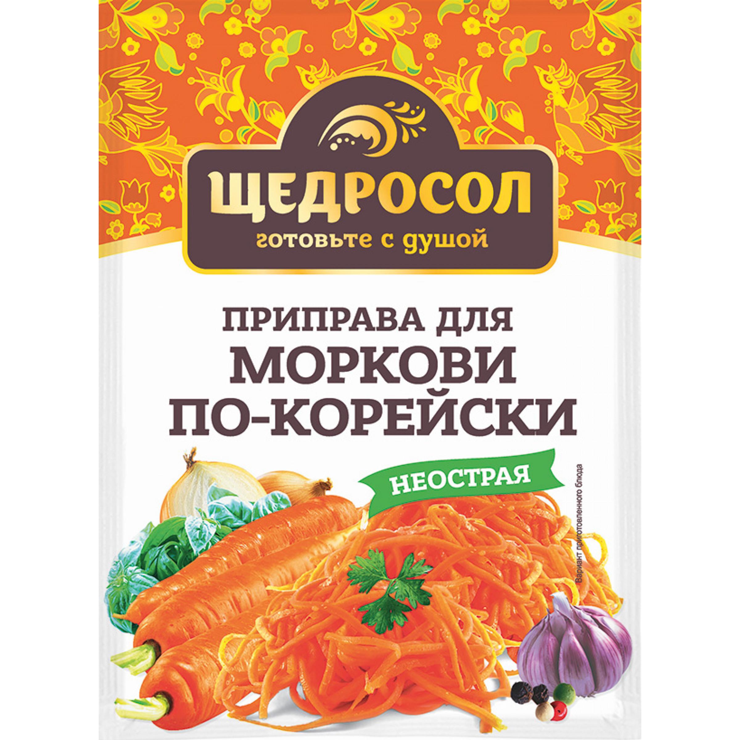Приправа для моркови по-корейски, Щедросол, 15 гр