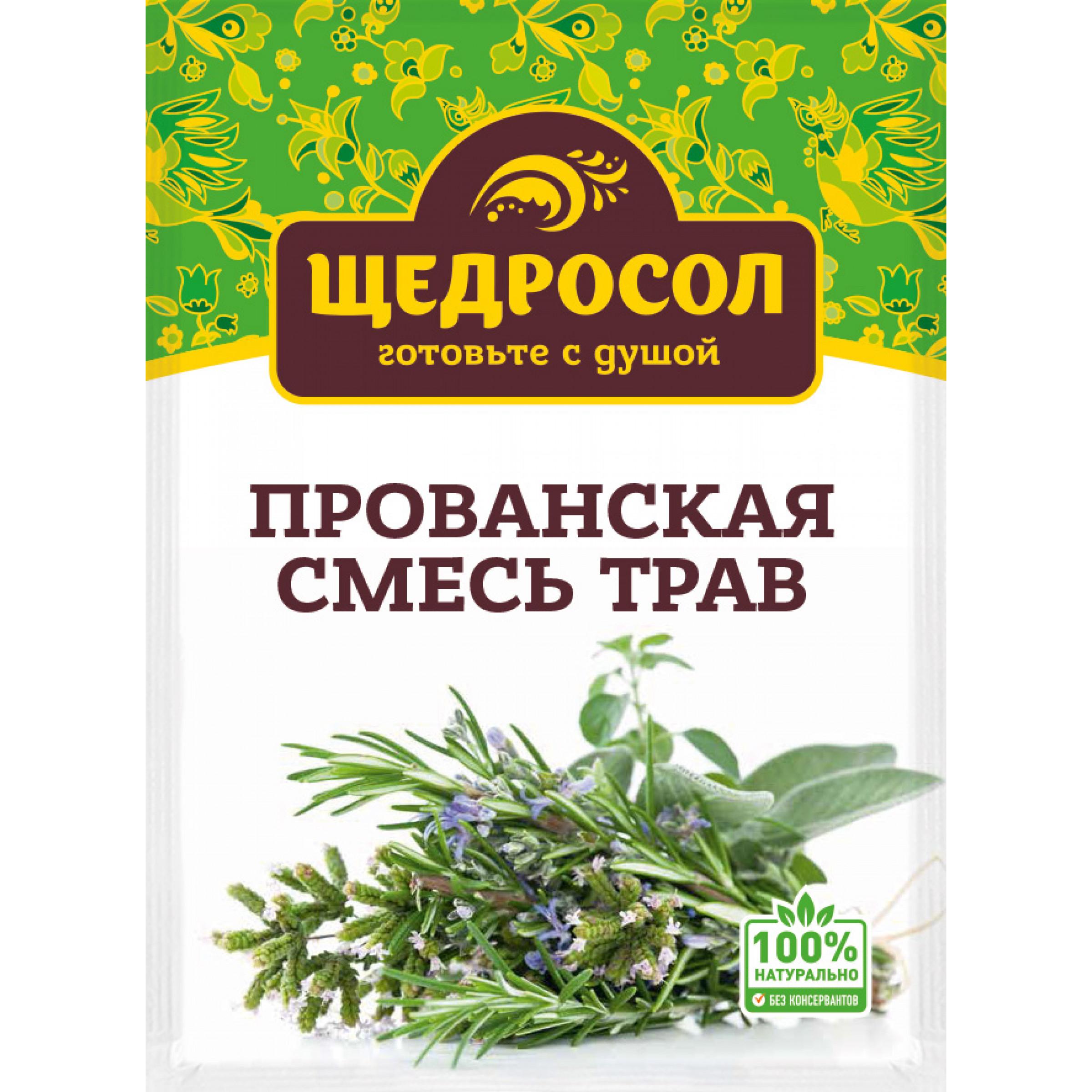 Приправа Прованская смесь трав, Щедросол, 7 гр