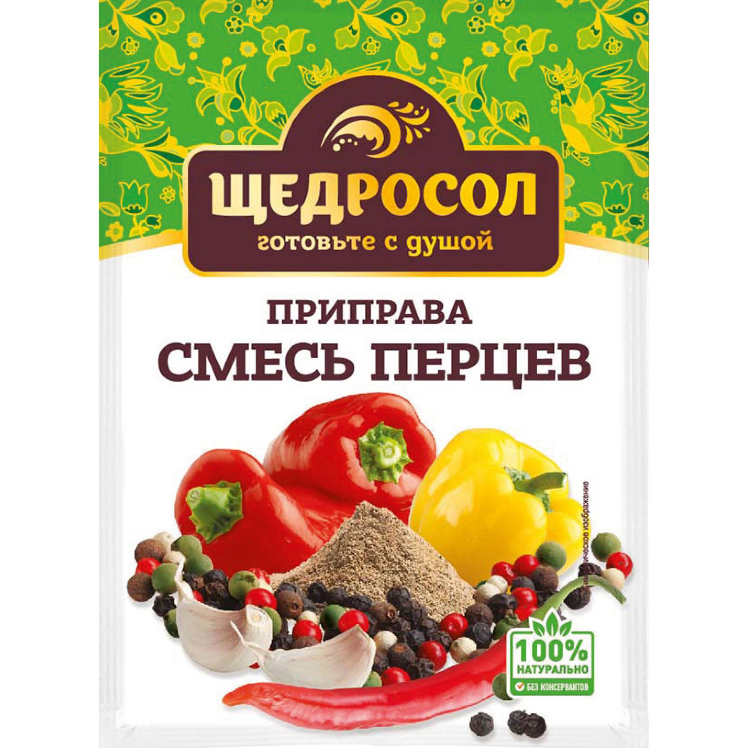 Приправа Смесь перцев, Щедросол, 15 гр