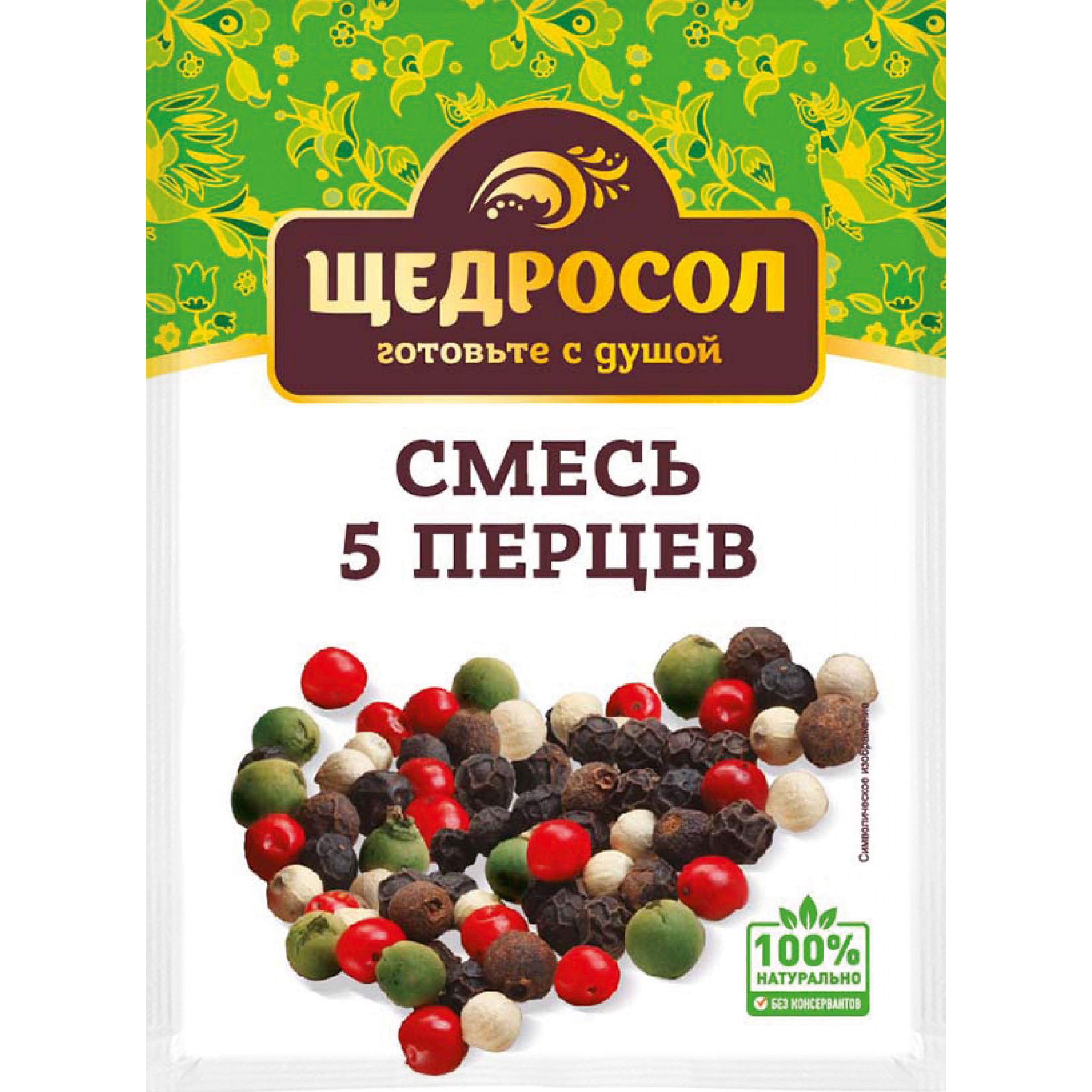 Смесь 5 перцев Щедросол, горошек 10гр