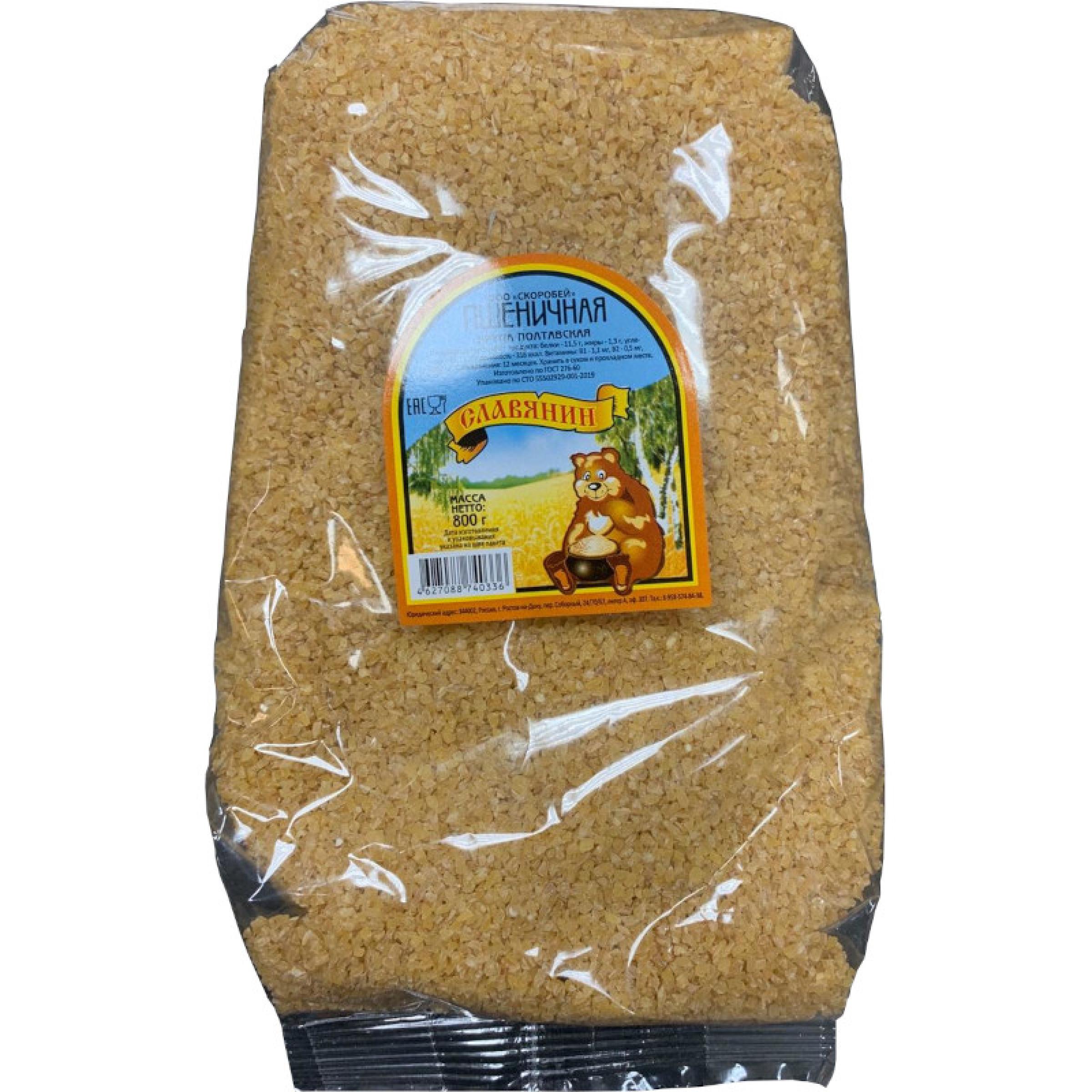 Пшеничная светлая крупа Славянин, 800гр