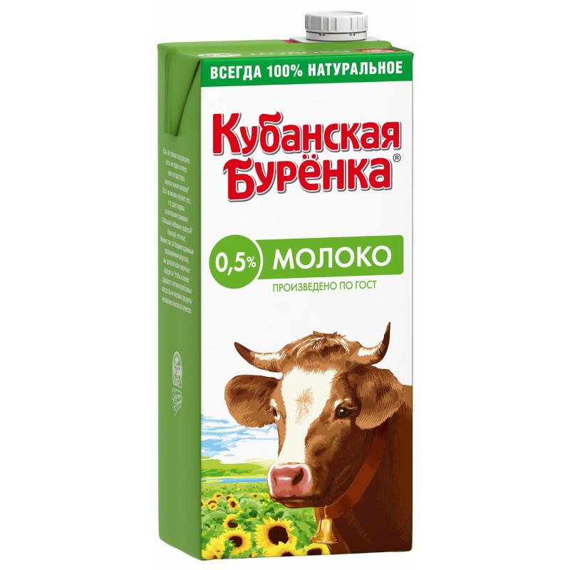 Молоко Кубанская Буренка ультрапастеризованное, массовая доля жира 0, 5 %, 0, 95л