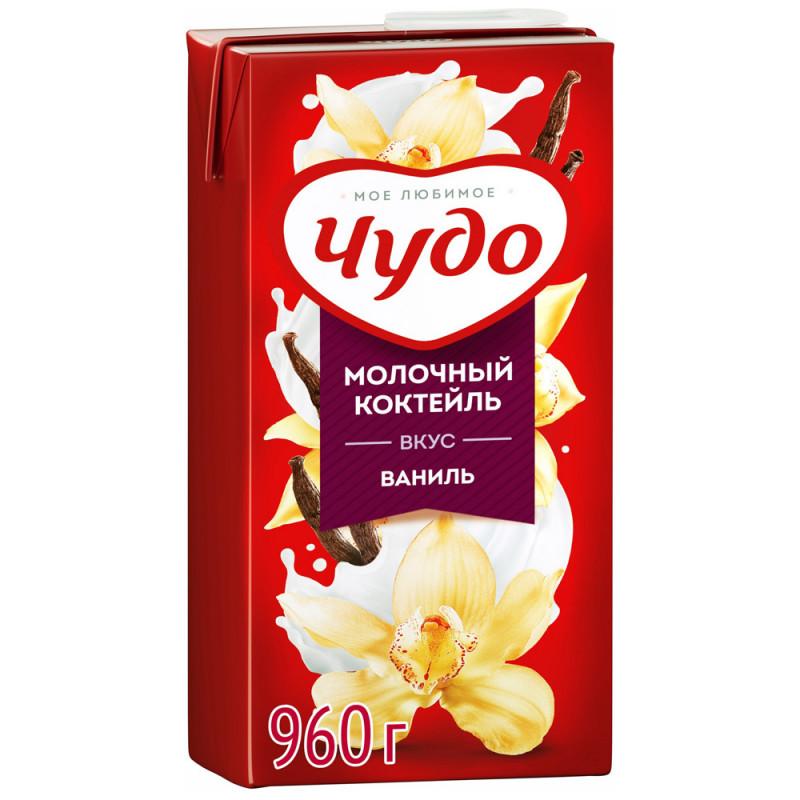 Коктейль молочный ЧУДО ваниль 2%, 950 гр