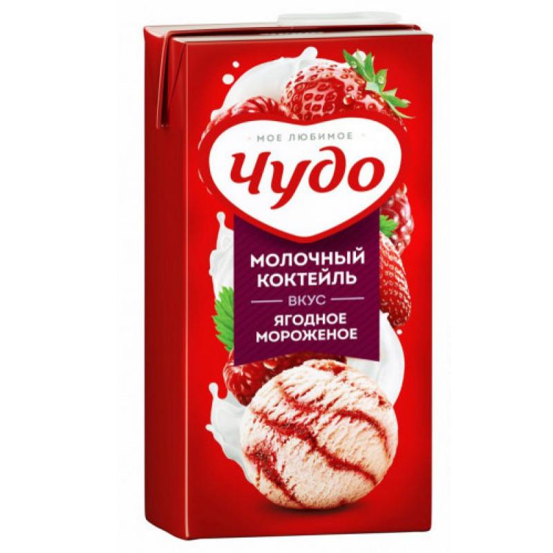 Молочный коктейль Чудо 2% ягодное мороженое, 950гр