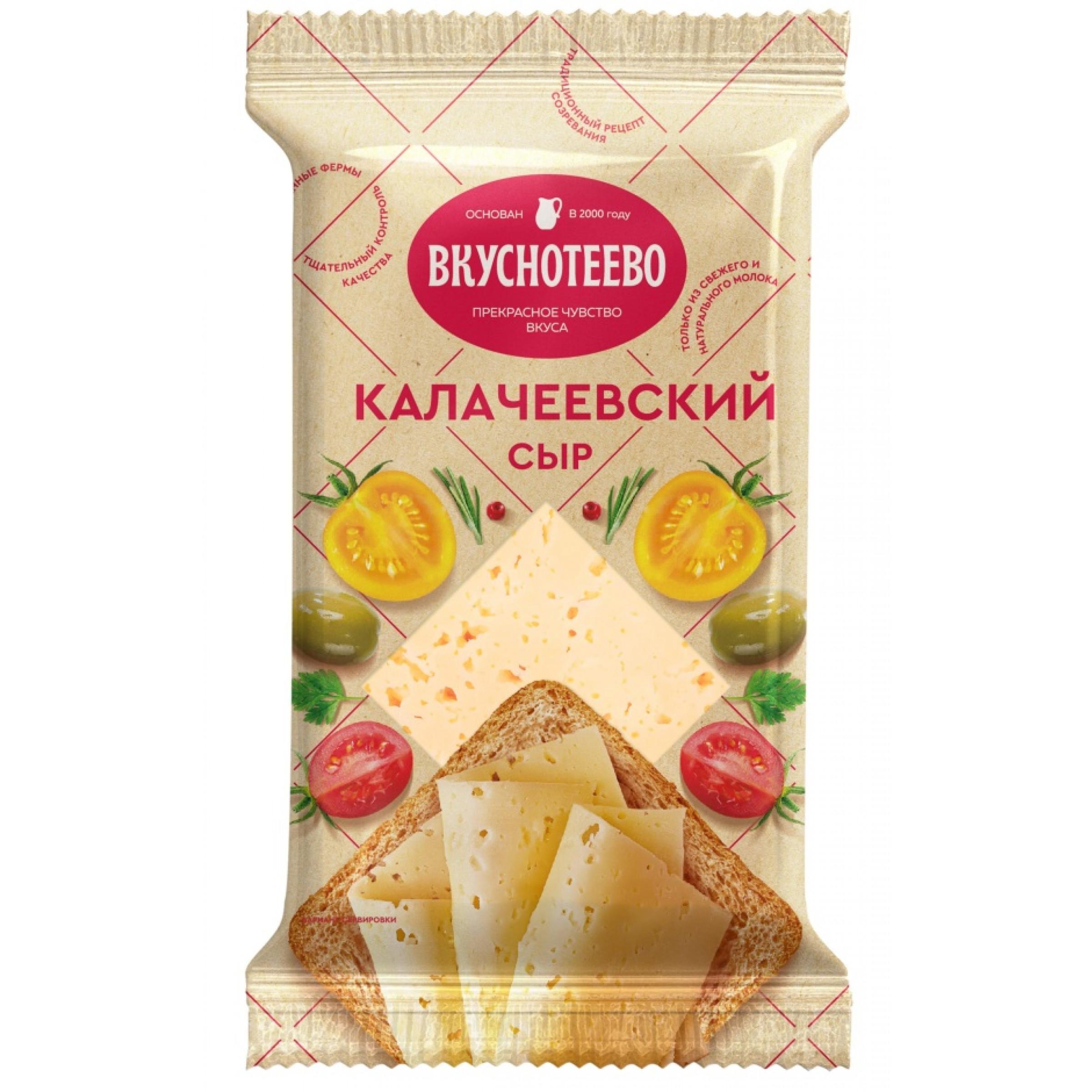"""Сыр """"Калачеевский"""" 45% Вкуснотеево, 200гр."""