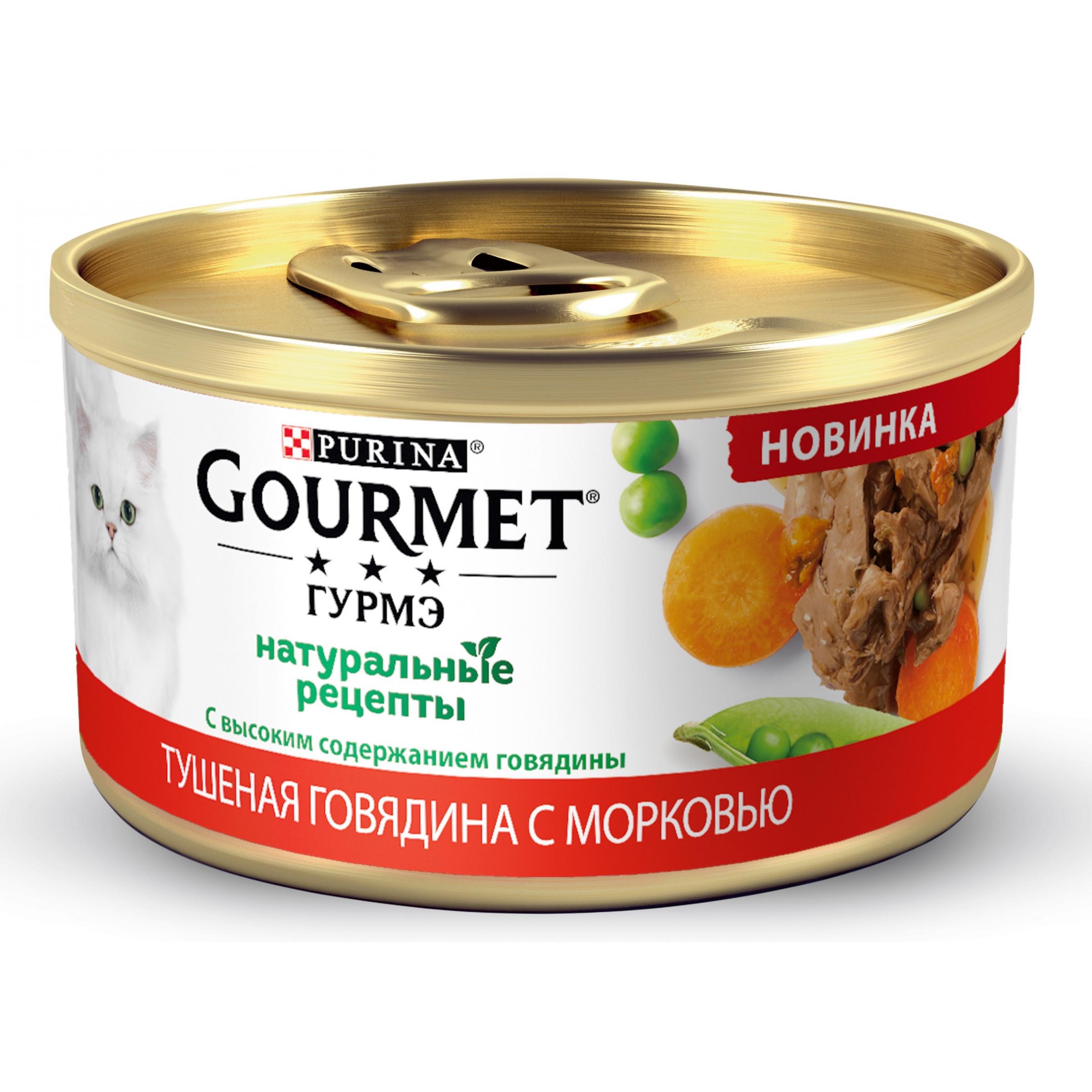 Консервы Gourmet Гурмэ Натуральные рецепты для кошек с тушеной говядиной и с морковью, банка 85 г