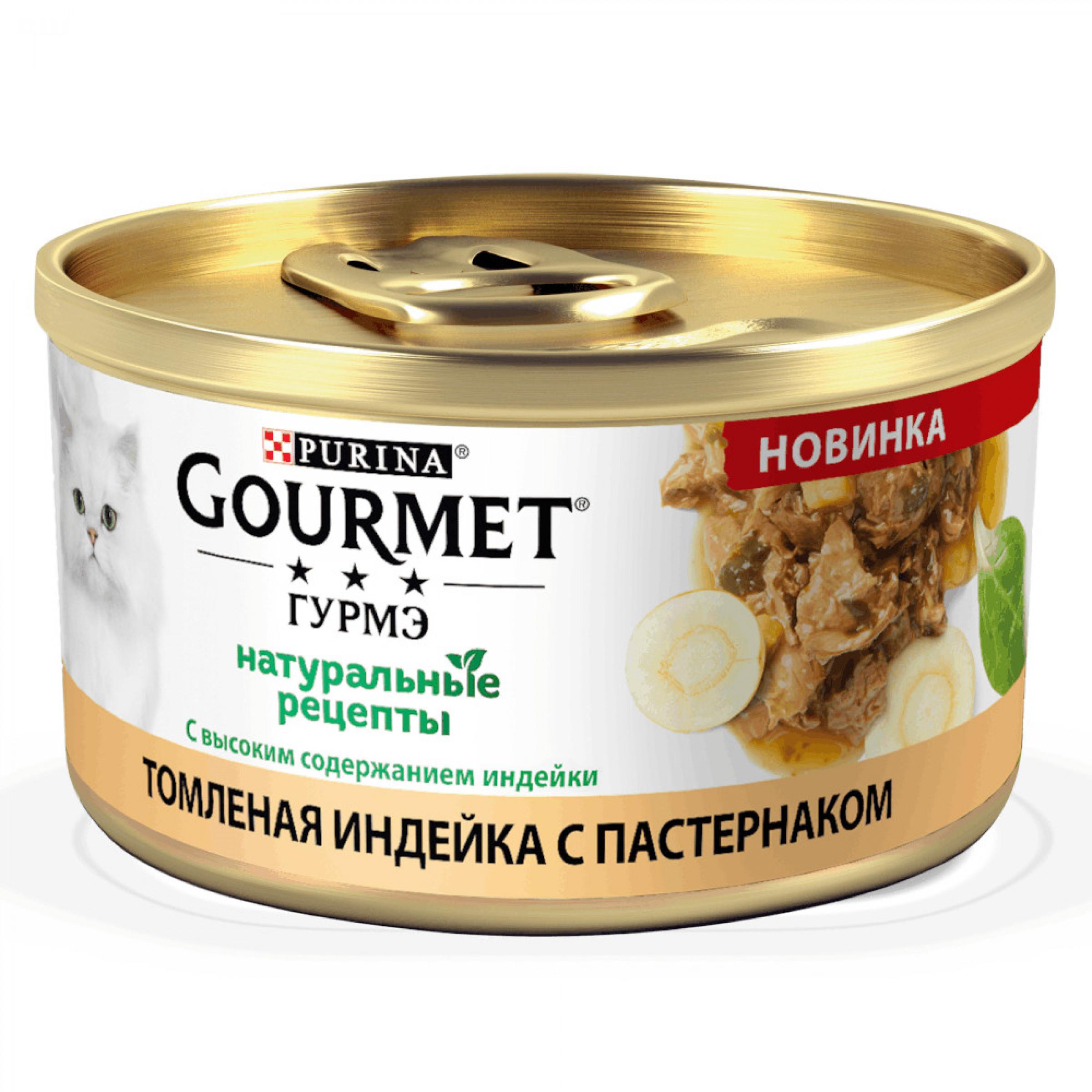 Влажный корм Gourmet Натуральные рецепты для кошек, с томленой индейкой и c пастернаком, 85 г