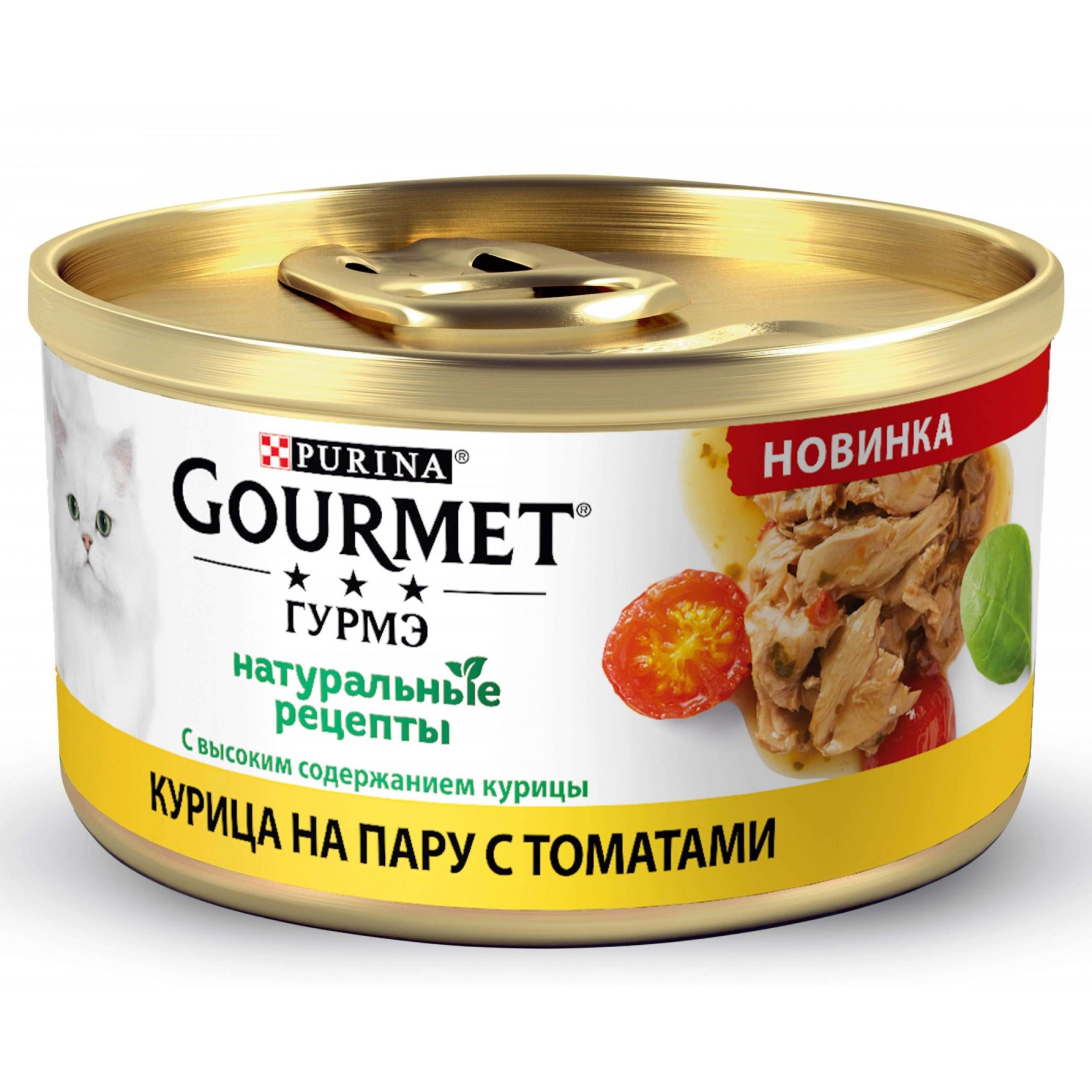Консервы Gourmet Гурмэ Натуральные рецепты для кошек с курицей на пару и томатами, банка 85 г