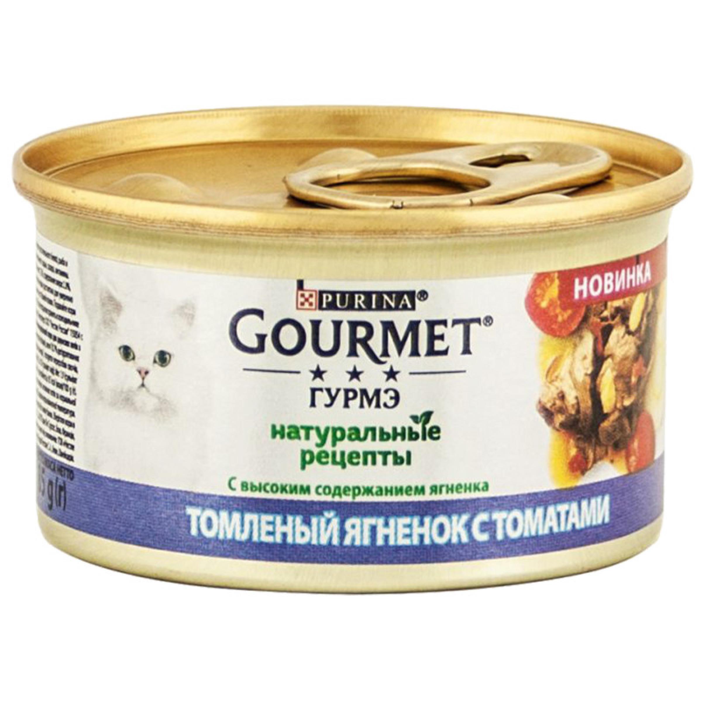 Консервы Gourmet Гурмэ Натуральные рецепты с ягненком и с томатами, банка 85 г