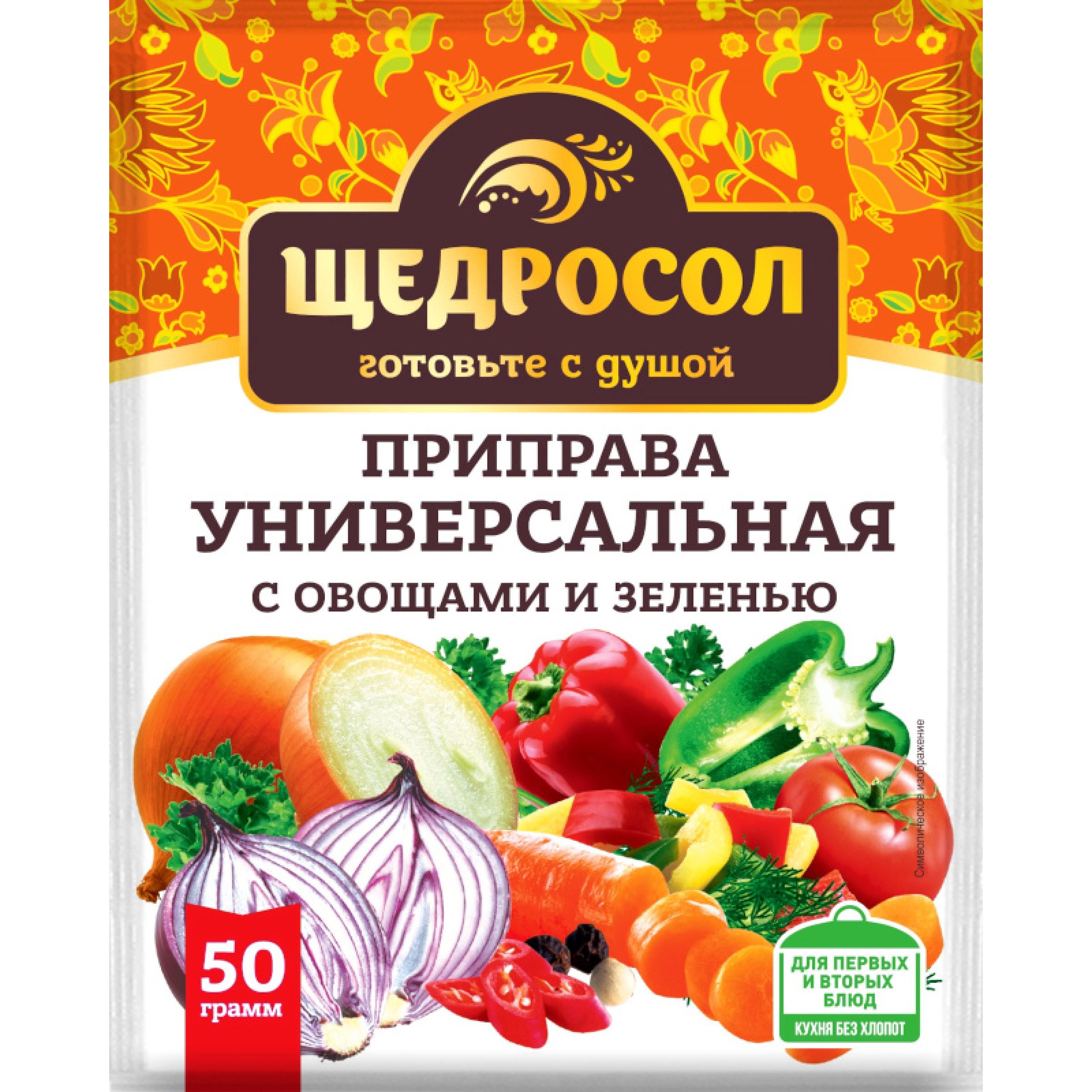 """Приправа """"Универсальная"""" с овощами и зеленью Щедросол, 50гр"""