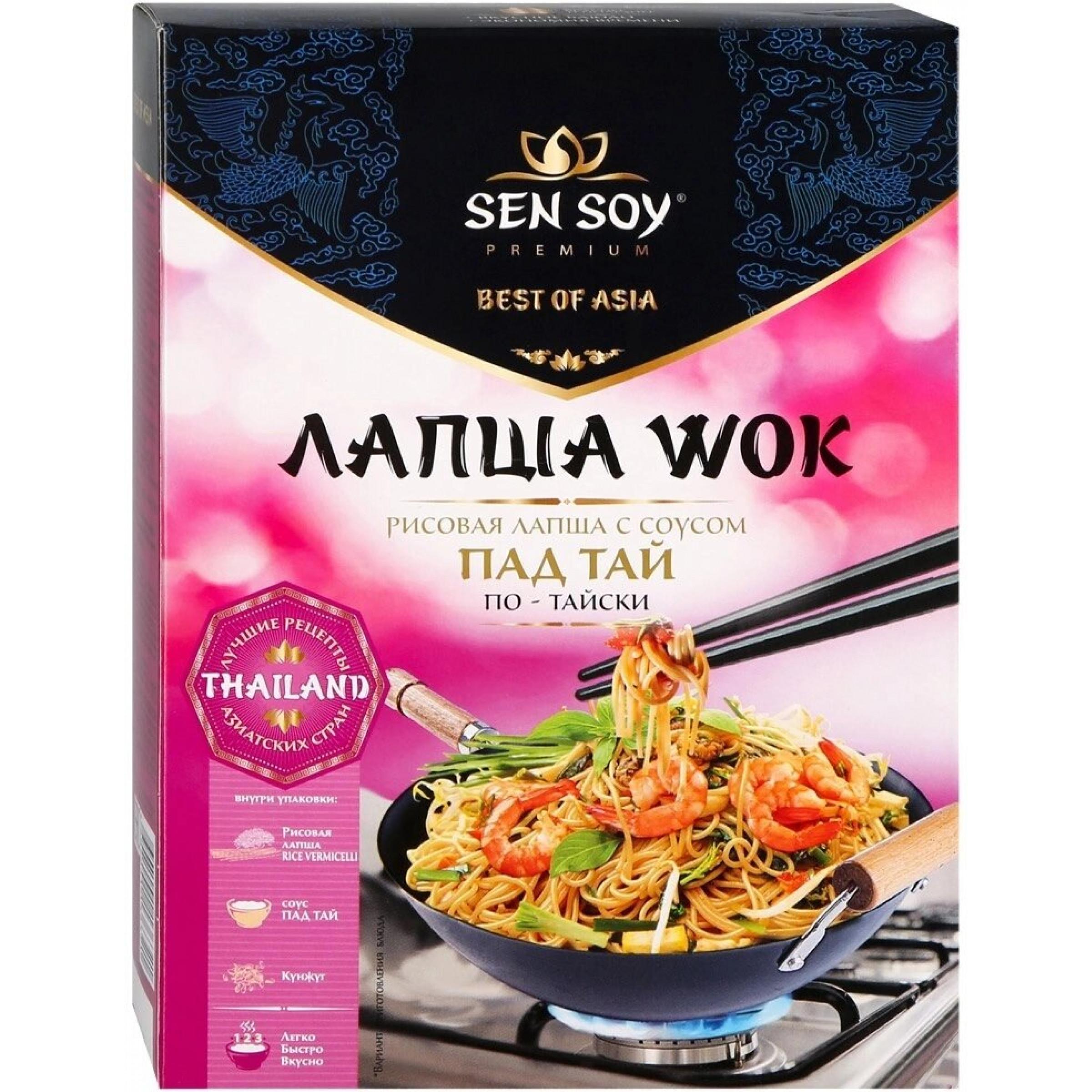 Набор для WOK по-тайски ПАД ТАЙ: Лапша рисовая с соусом Pad Thai Сэн Сой Премиум, 235 гр