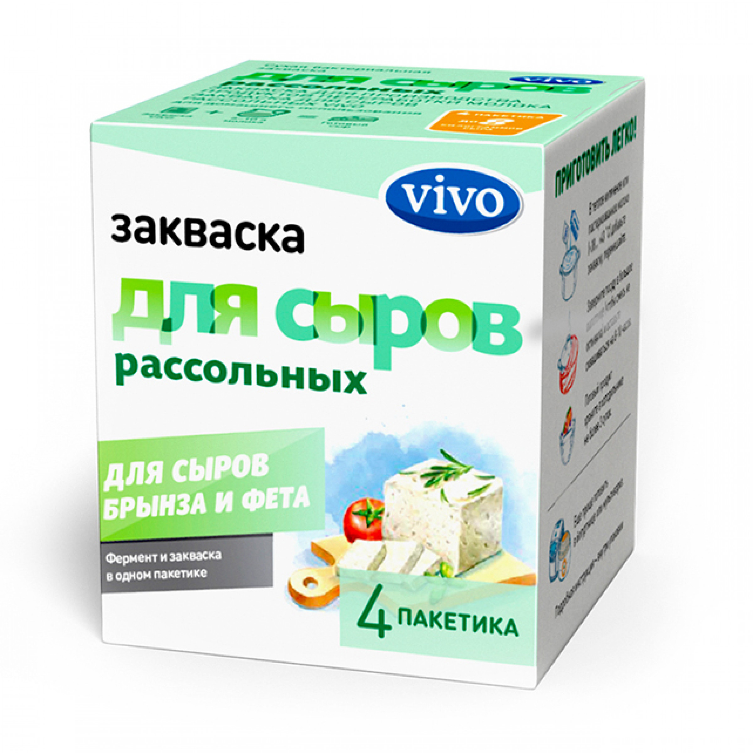 """""""Vivo"""" закваска живая для Сыров рассольных, 4 п. х 0,5 гр."""