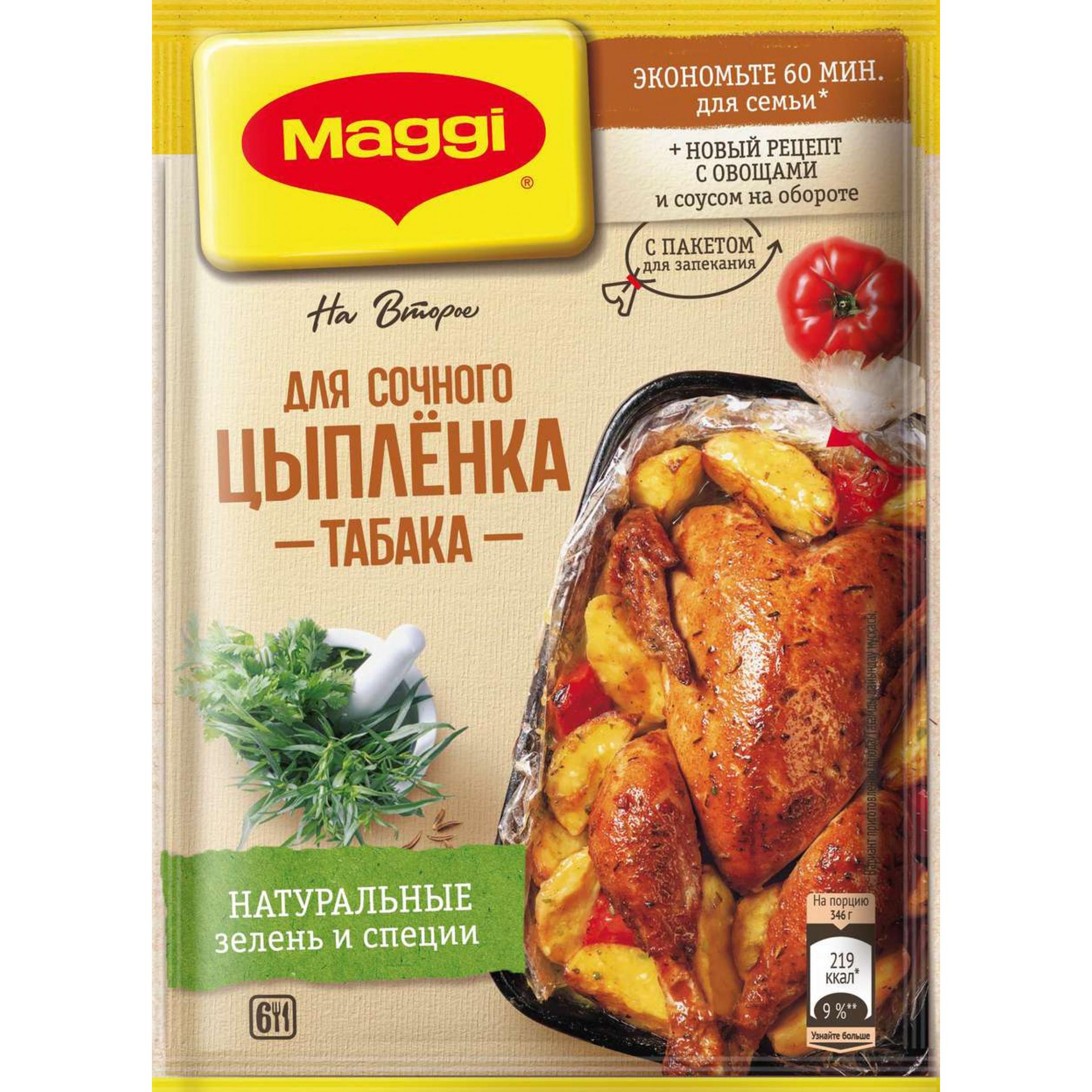Магги на второе Смесь сухая для Сочного Цыпленка Табака, 47 гр