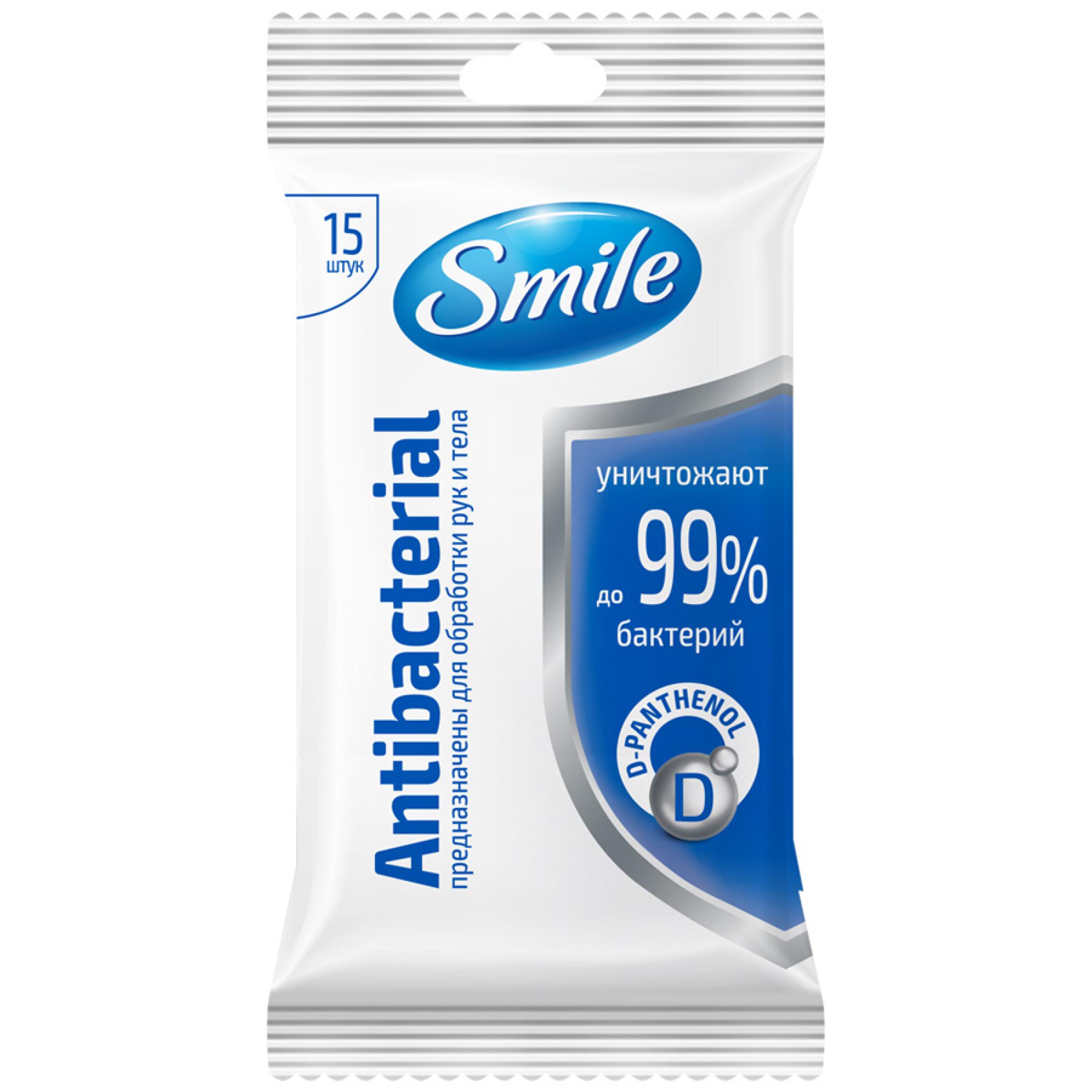 Салфетки влажные SMILE Антибактериальные с Д-пантенолом, 15 шт