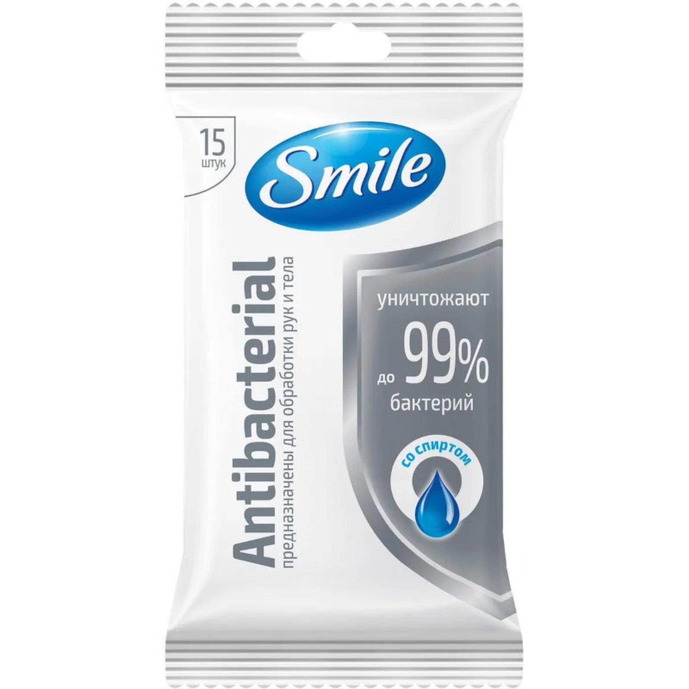 Салфетки влажные SMILE Антибактериальные со спиртом, 15 шт