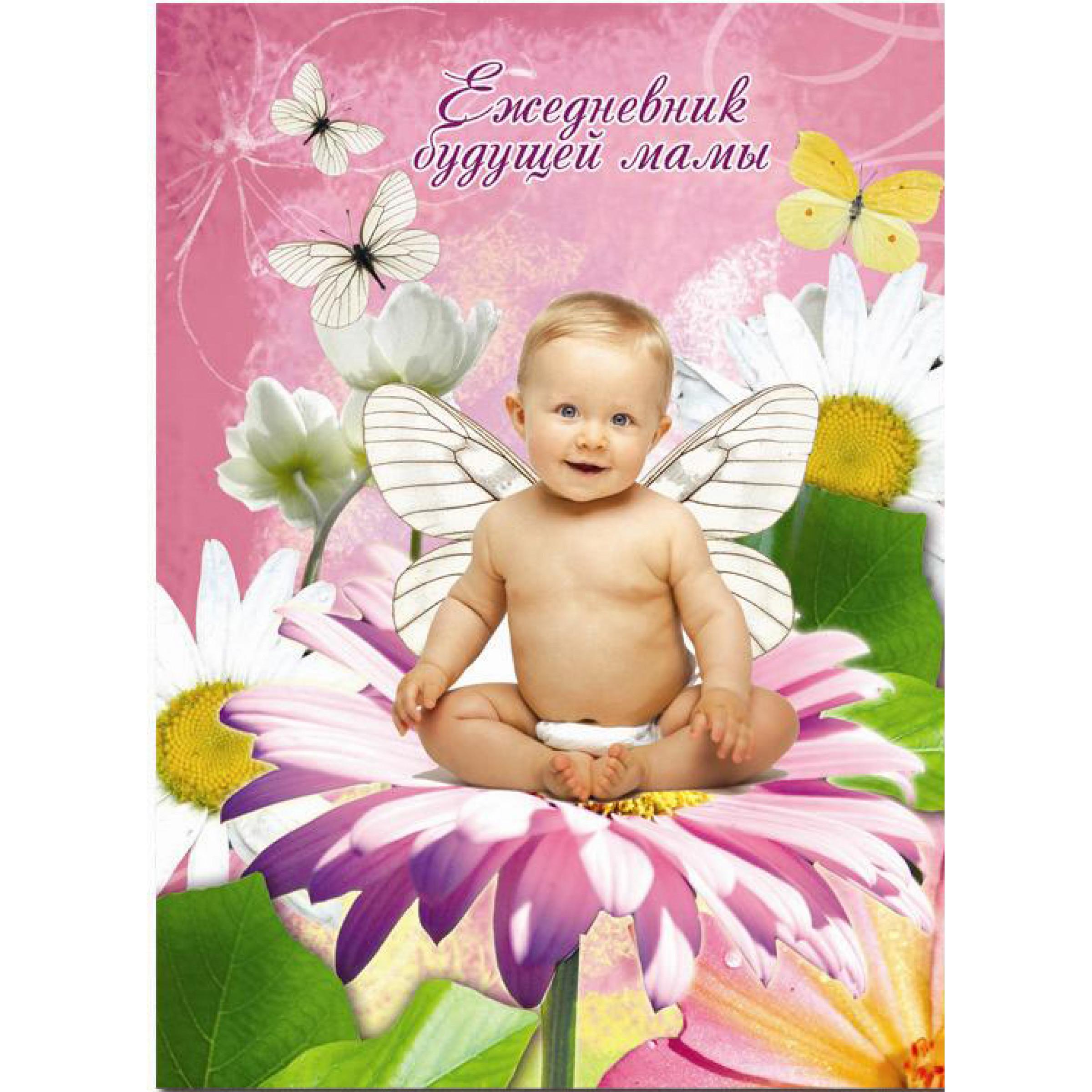 """Ежедневник будущей мамы """"Малыш в цветах"""", 105х148мм."""