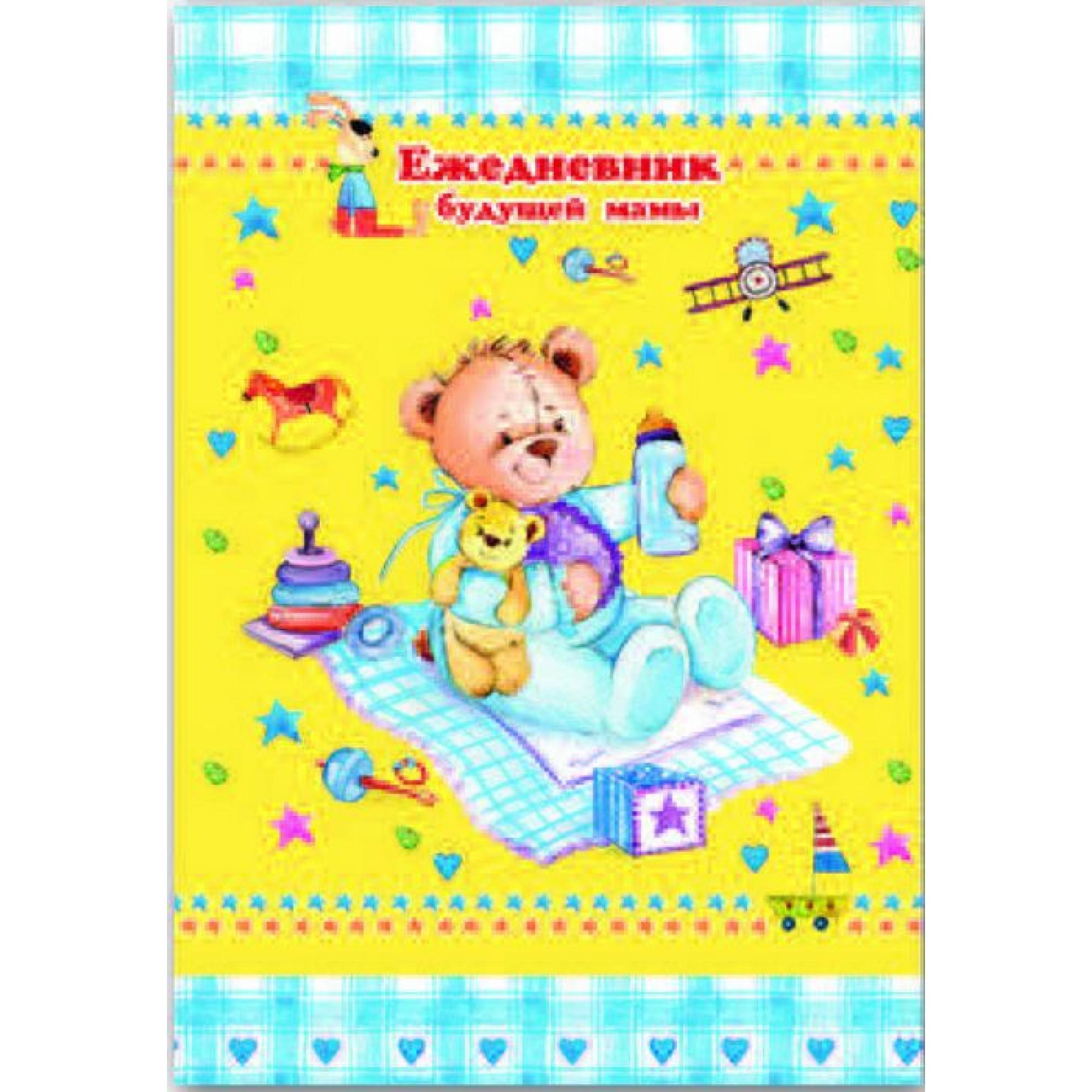 """Ежедневник будущей мамы """"Медвежонок"""", 105х148мм."""