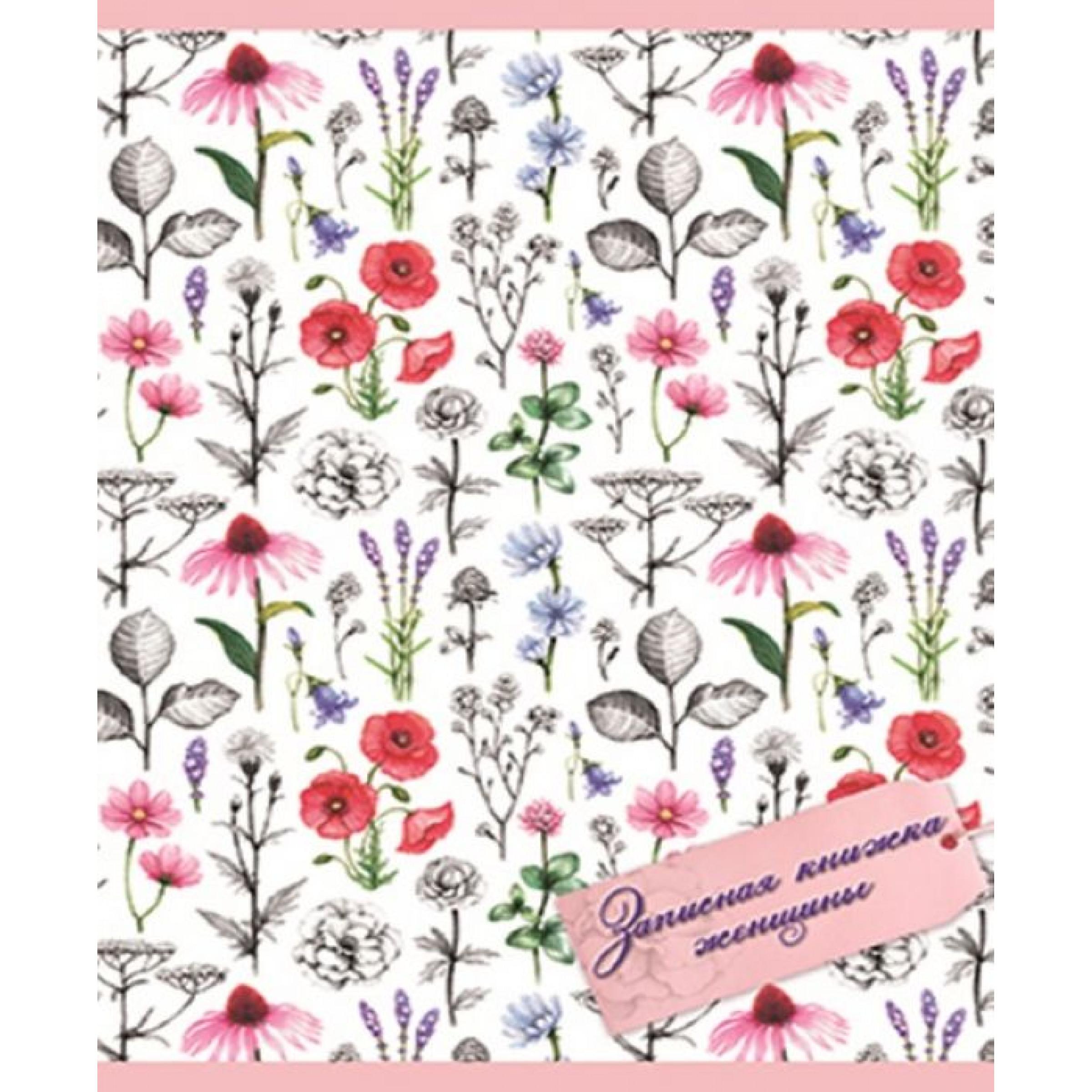 """Записная книжка женщины """"Цветочный орнамент"""", 105х148мм."""