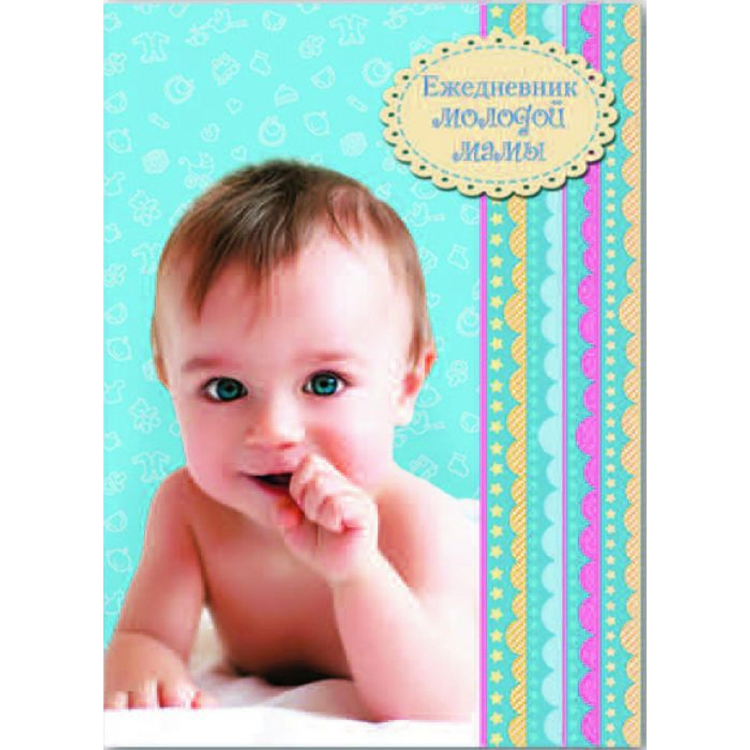 "Ежедневник молодой мамы ""Веселый малыш"", 105х148мм."