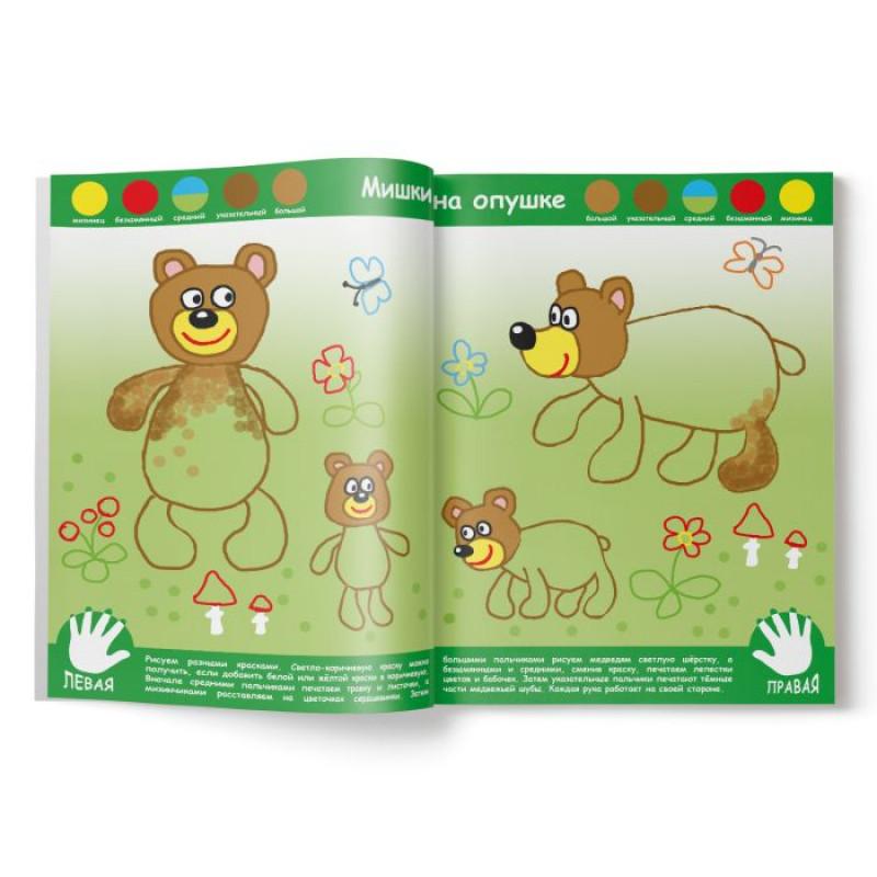 Книжка для детей Рисуем пальчиками ЗВЕРЯТА НА ЛУЖАЙКЕ 200х270 мм, 8 л