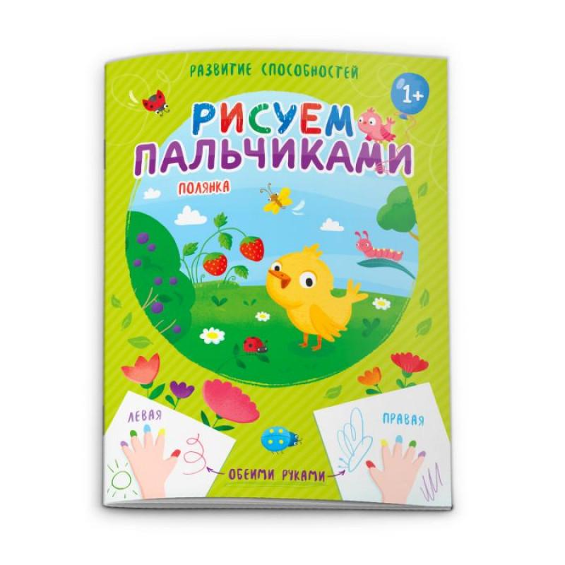 Книжка для детей Рисуем пальчиками ПОЛЯНКА 200х270 мм, 8 л