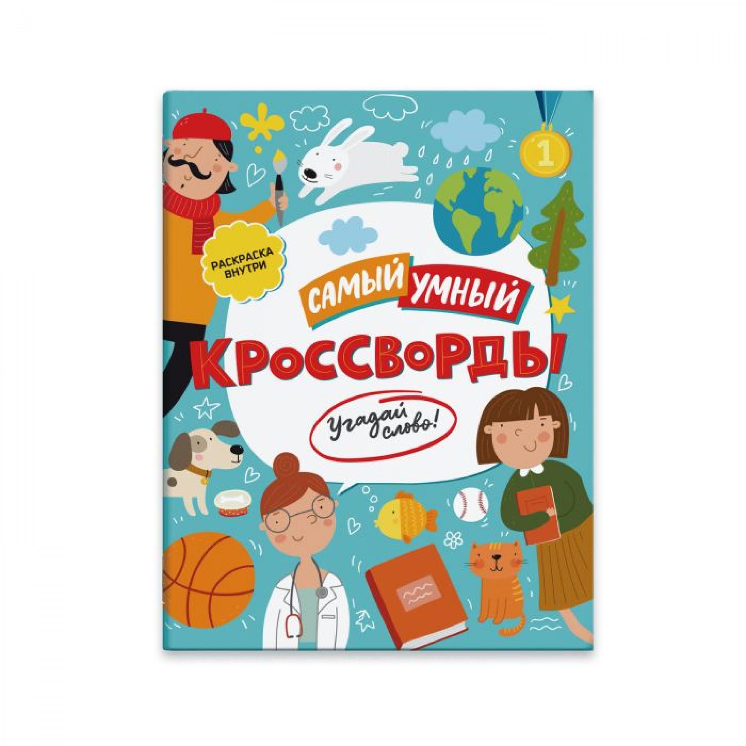 """Книжка-кроссворды """"Самый умный"""" угадай слово, 200х260мм."""